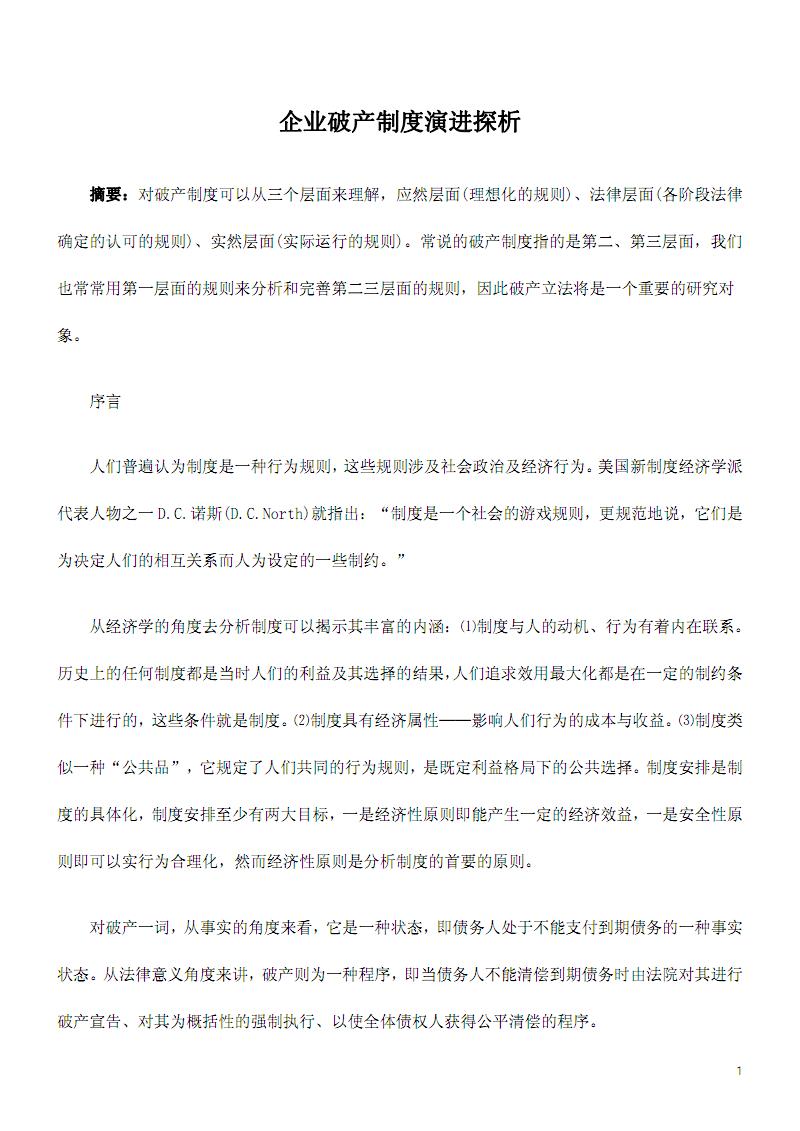 企业破产制度演进探析.pdf