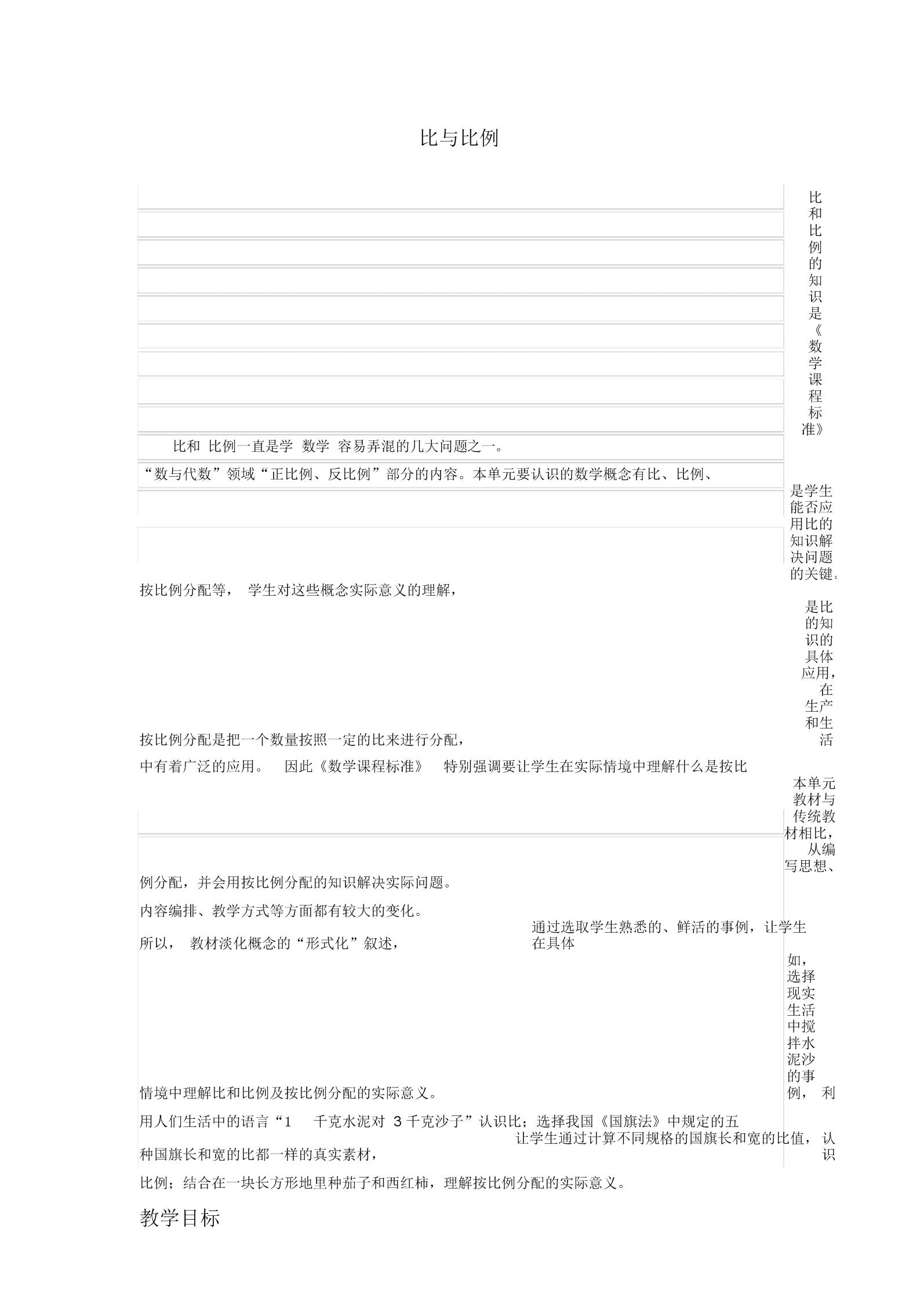 小升初数学完整版比与比例.docx