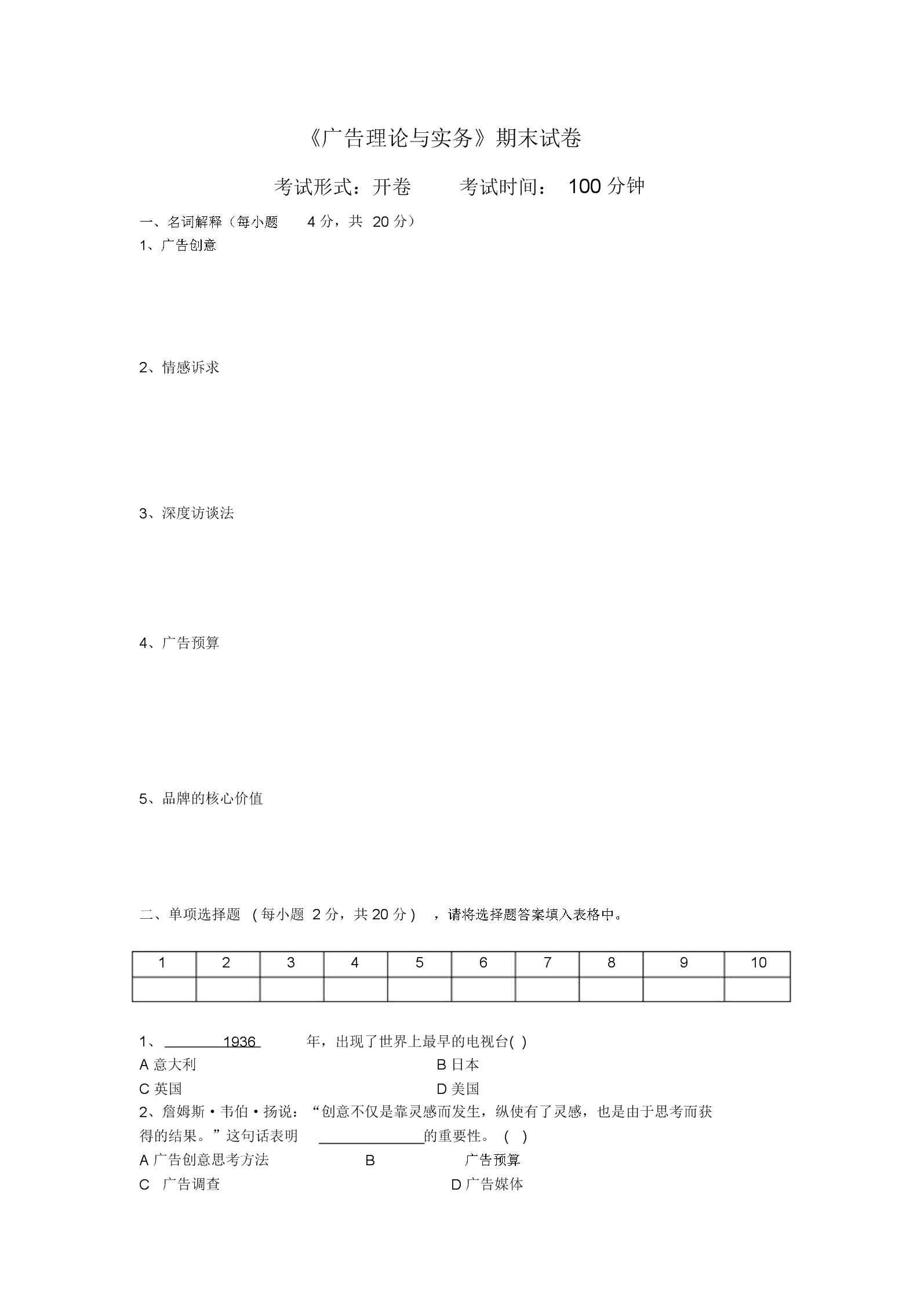 广告理论与实务试卷.docx