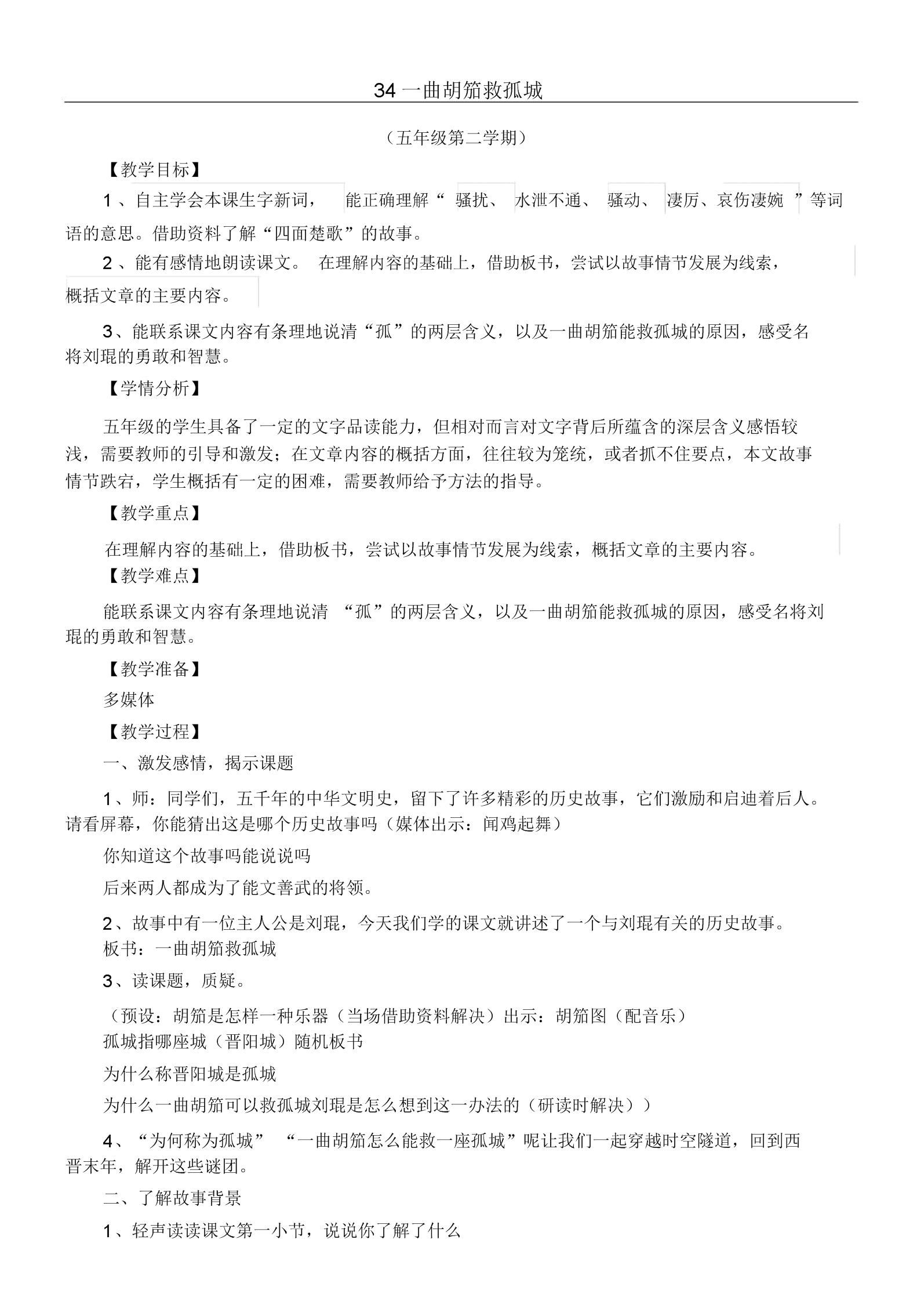 小学语文一曲胡笳救孤城教案.docx