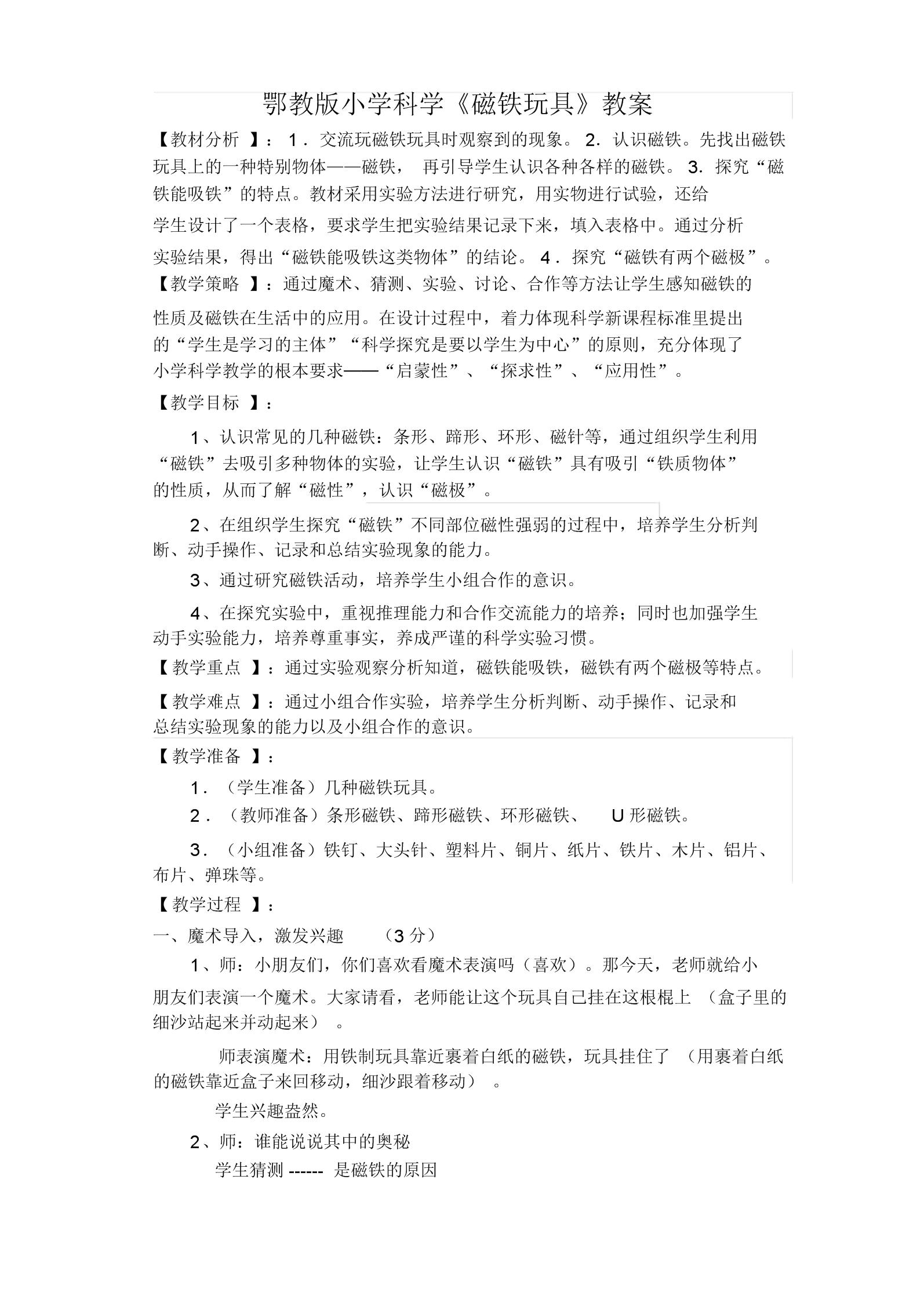 小学科学磁铁玩具教案.docx