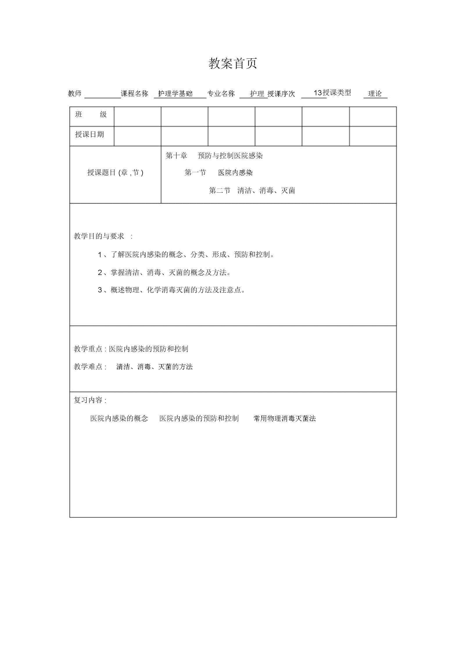 护理学基础教案第十章清洁消毒灭菌.docx