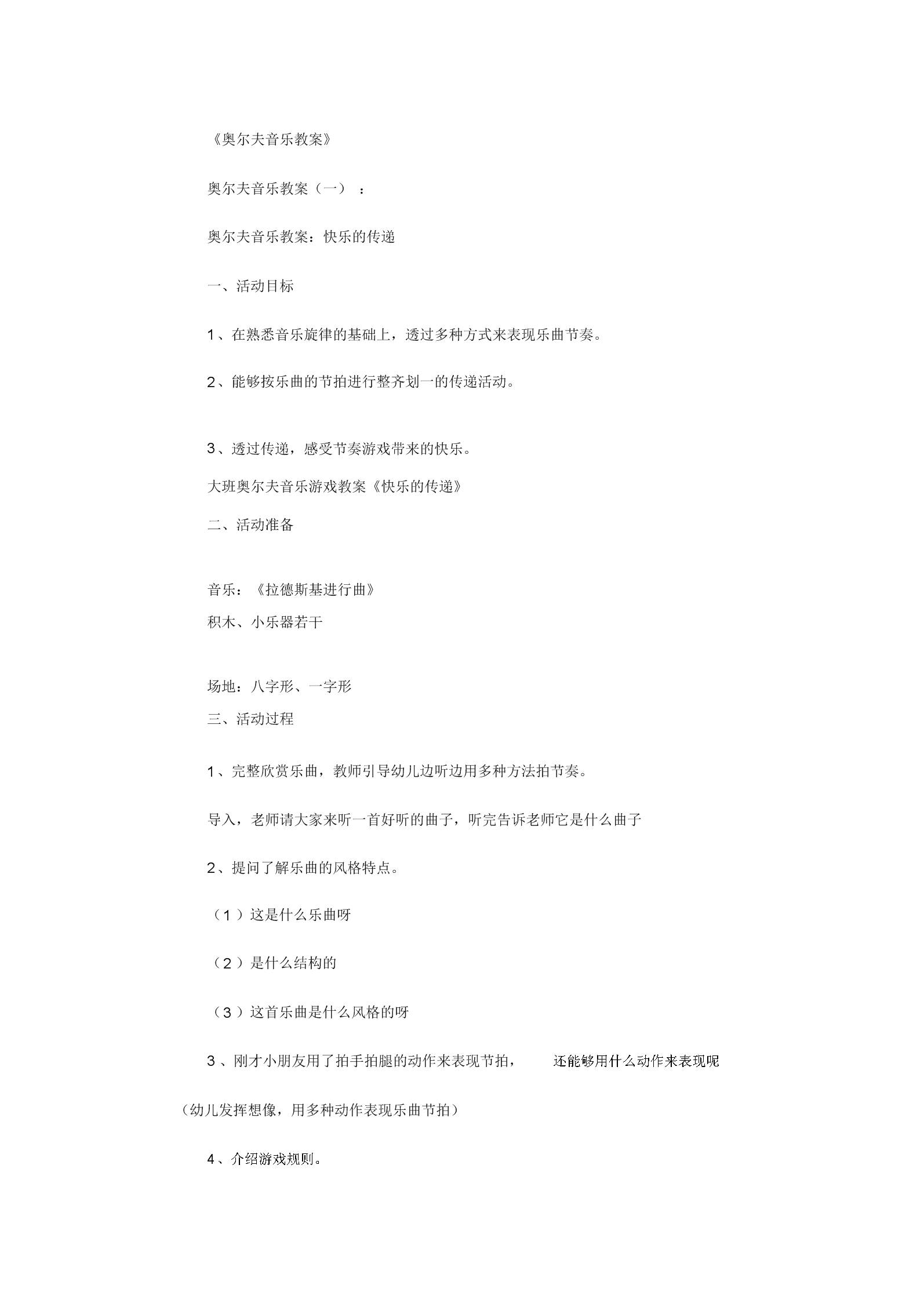 奥尔夫音乐教案则完整版.docx