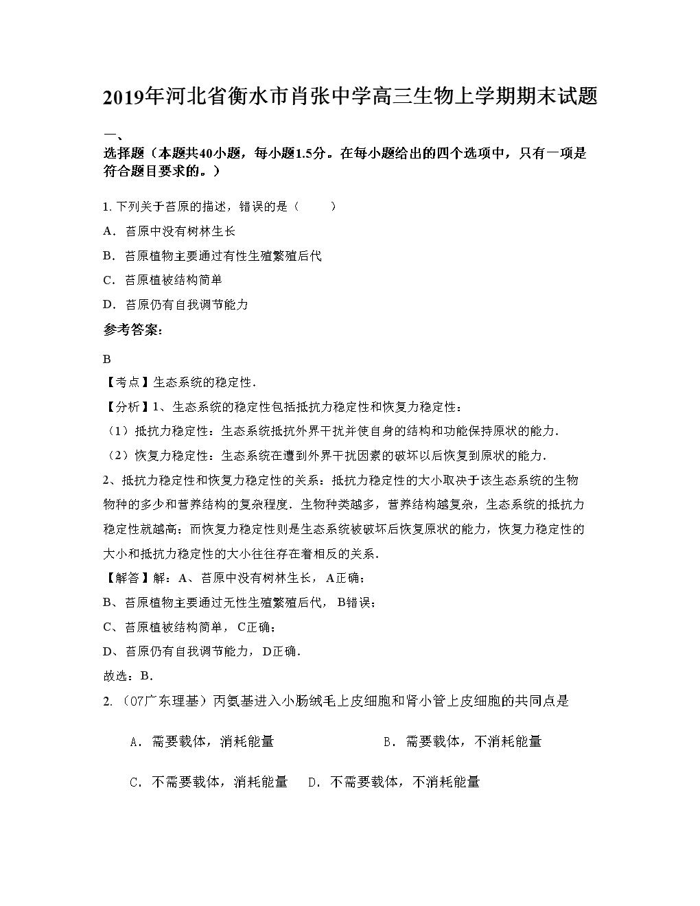 2019年河北省衡水市肖张中学高三生物上学期期末试题.docx