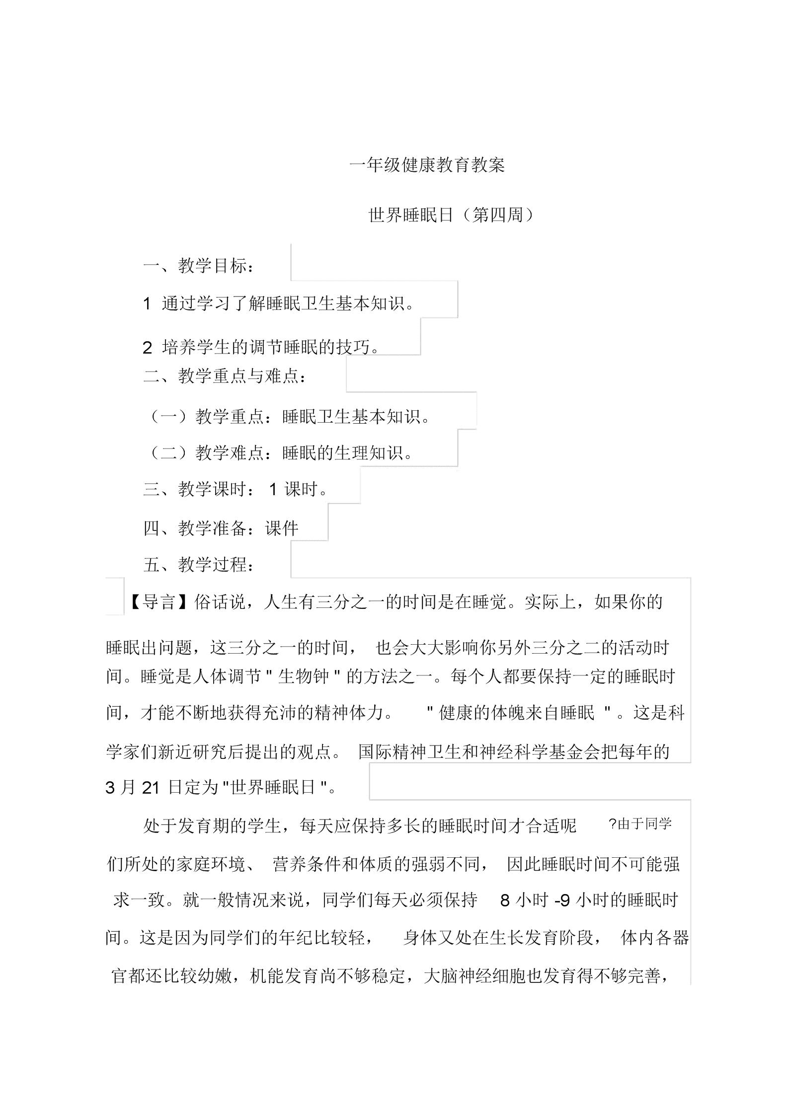世界睡眠日教案.docx