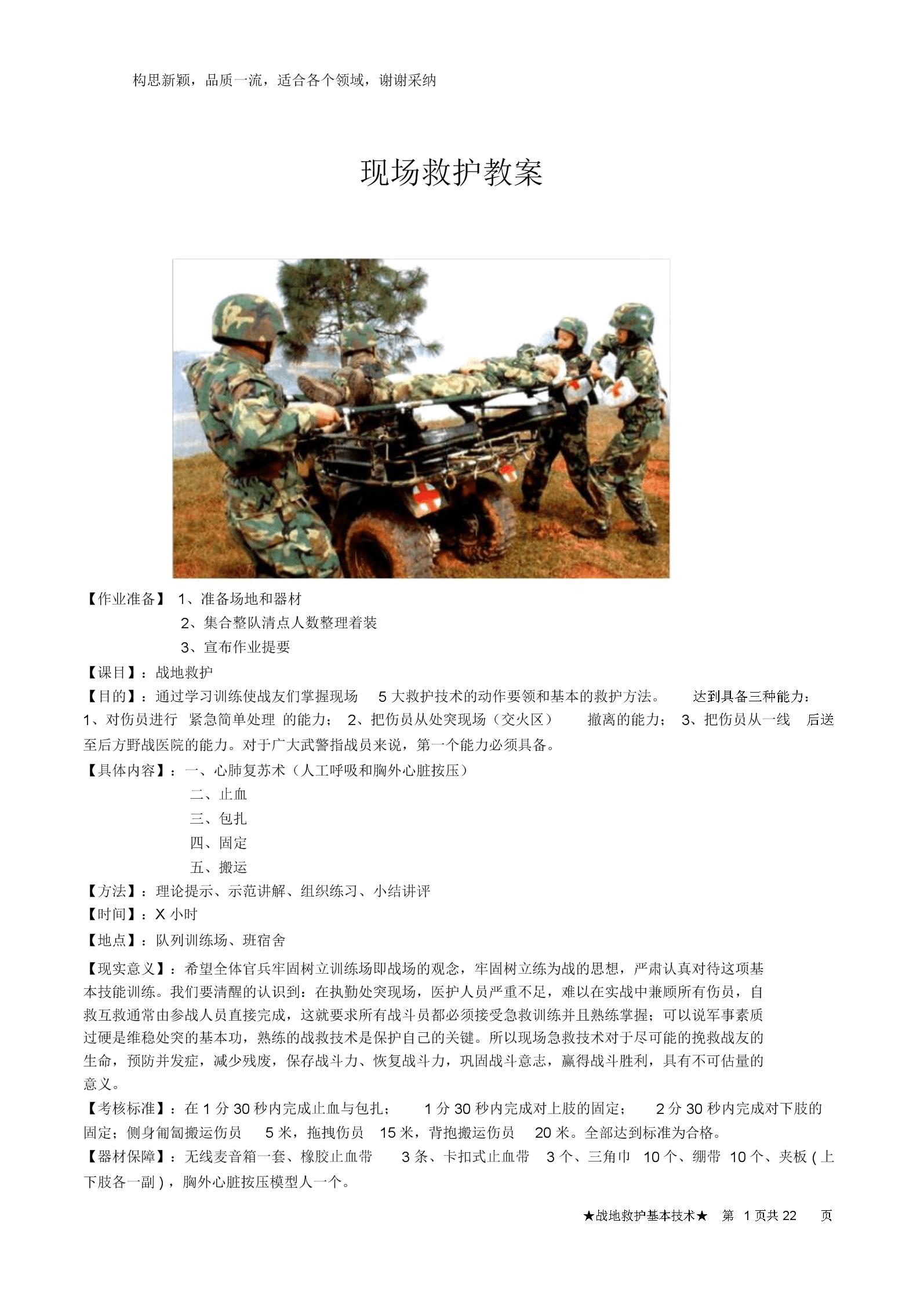 战地卫生以及救护学习教案.docx
