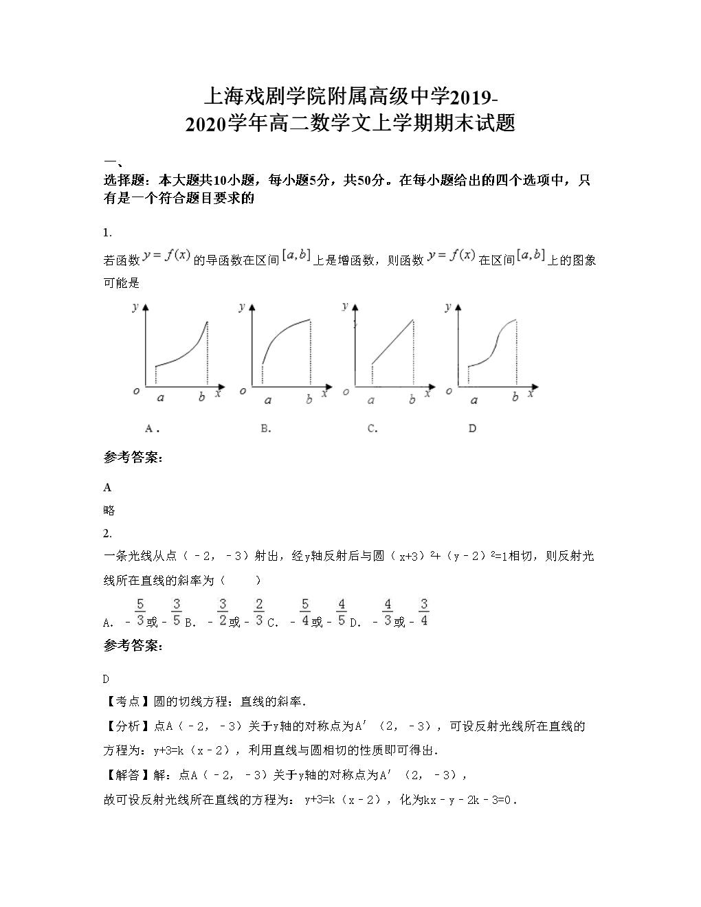 上海戏剧学院附属高级中学2019-2020学年高二数学文上学期期末试题.docx