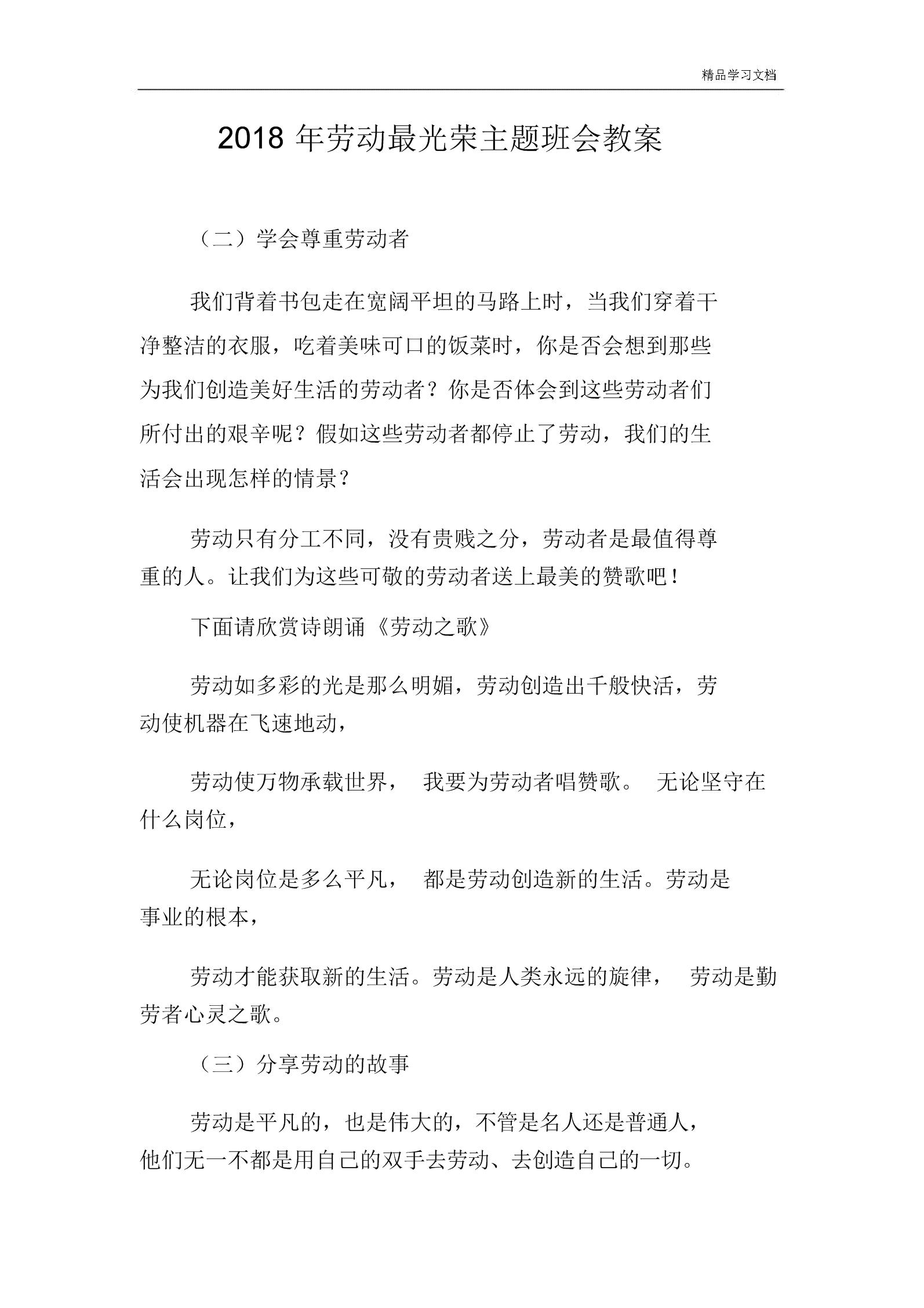 劳动最光荣主题学习班会学习教案.docx
