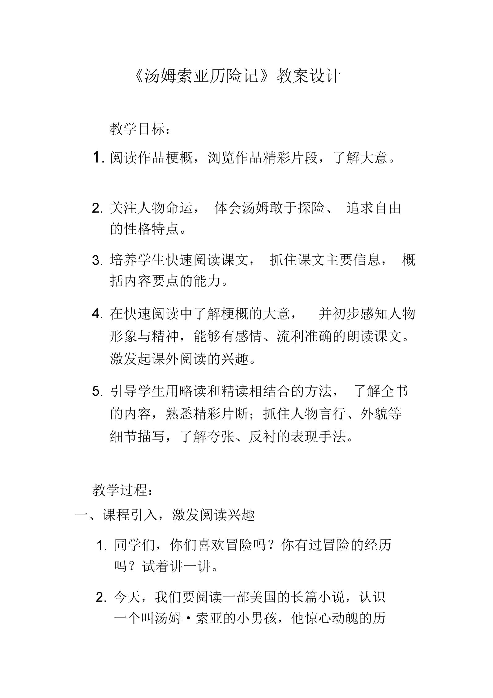 汤姆索亚历险记教案设计.docx