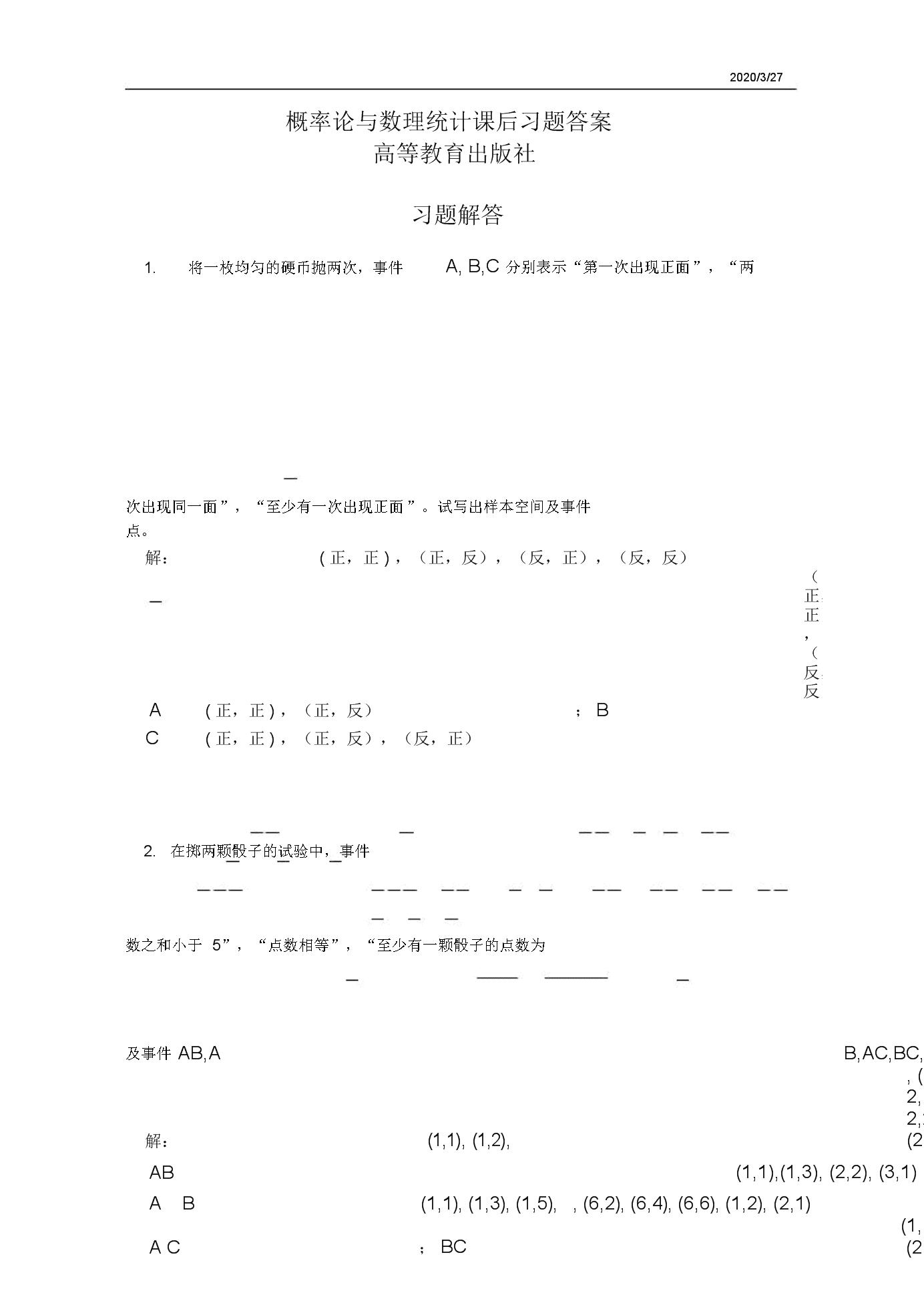 概率论与数理统计课后习题及答案高等教育出社.docx