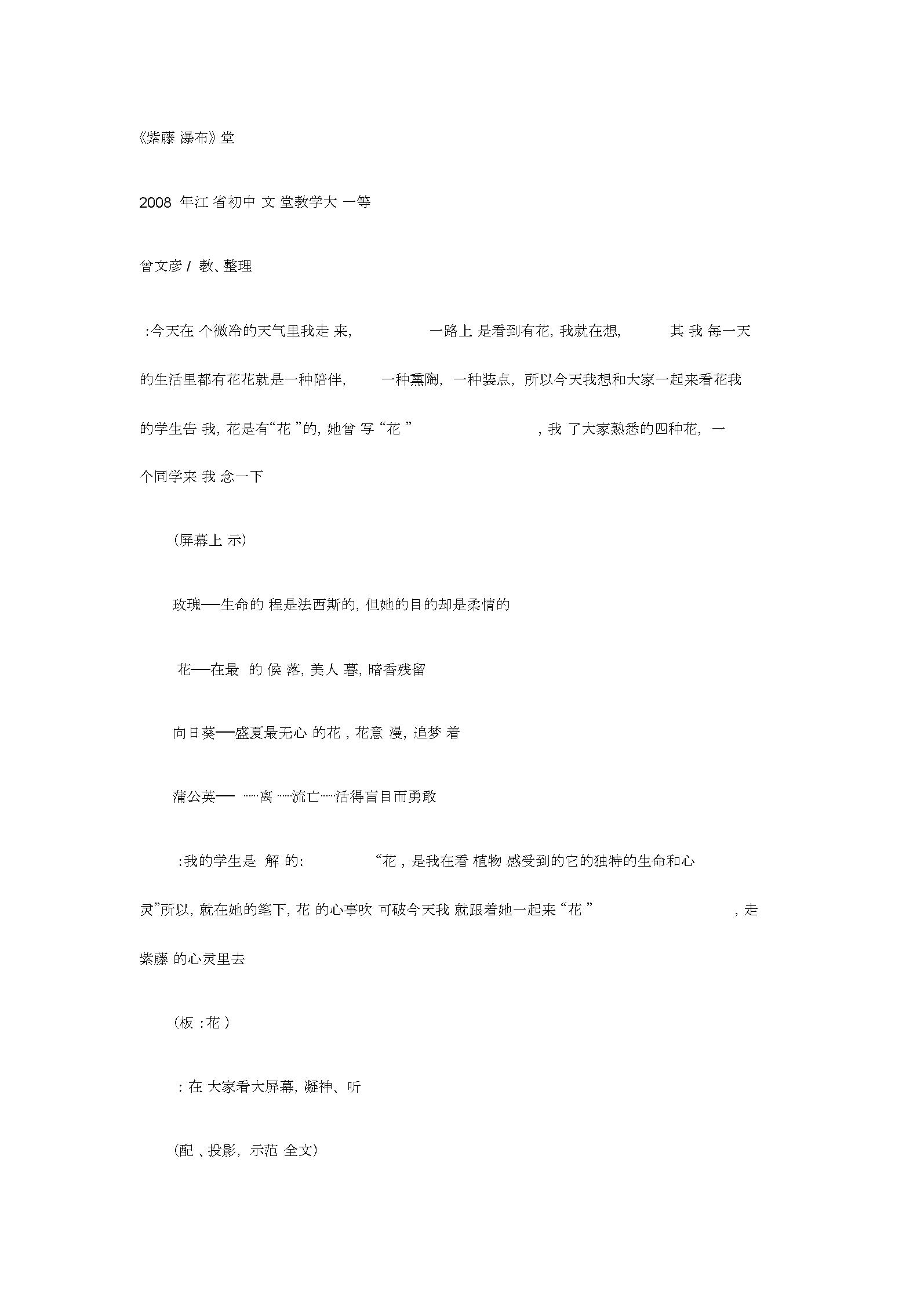 紫藤萝瀑布一等奖教案.docx