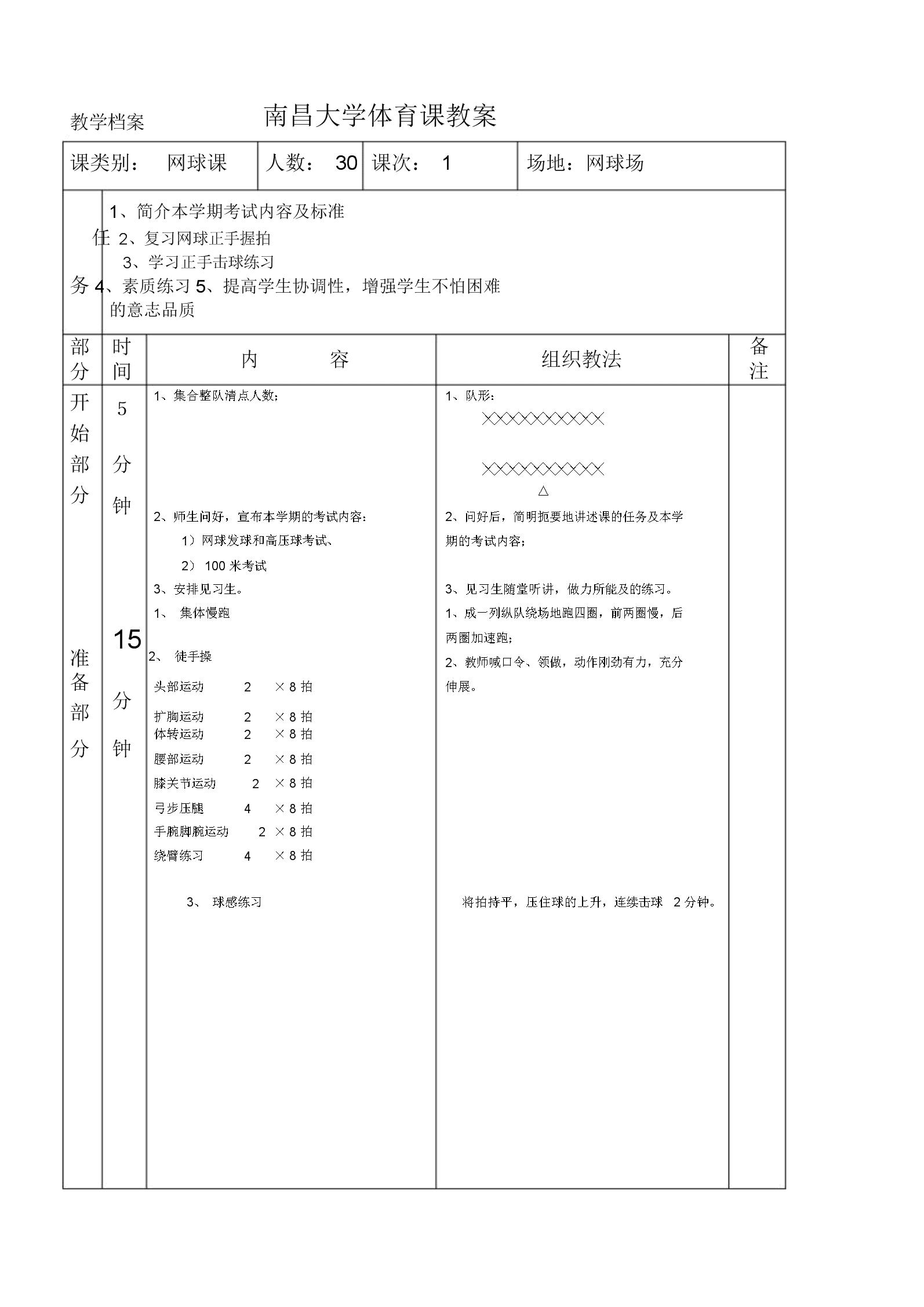 第二学期网球教案.docx