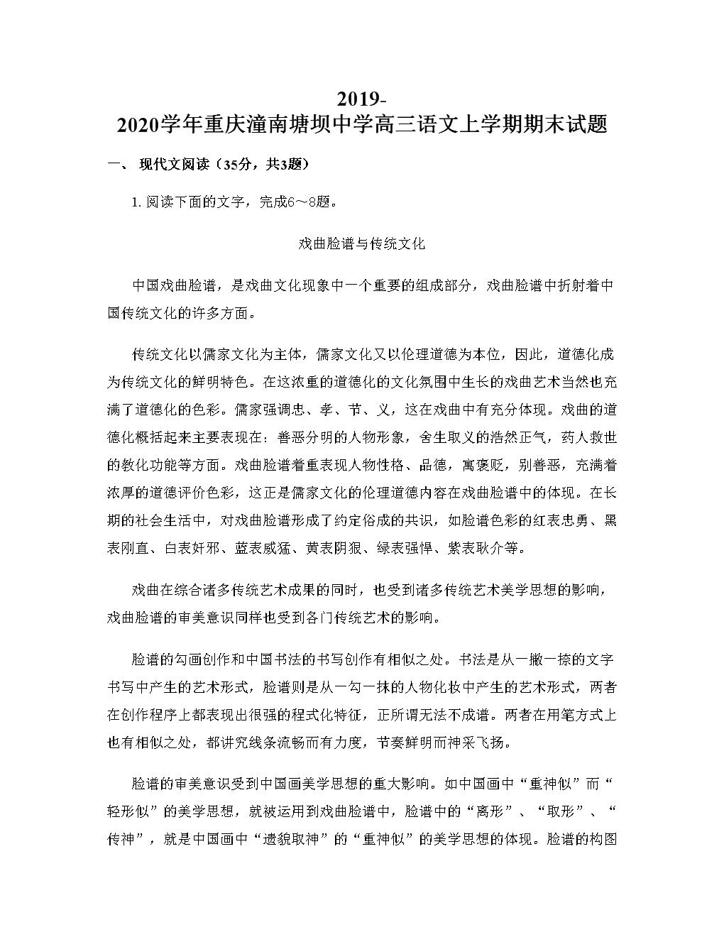 2019-2020学年重庆潼南塘坝中学高三语文上学期期末试题.docx