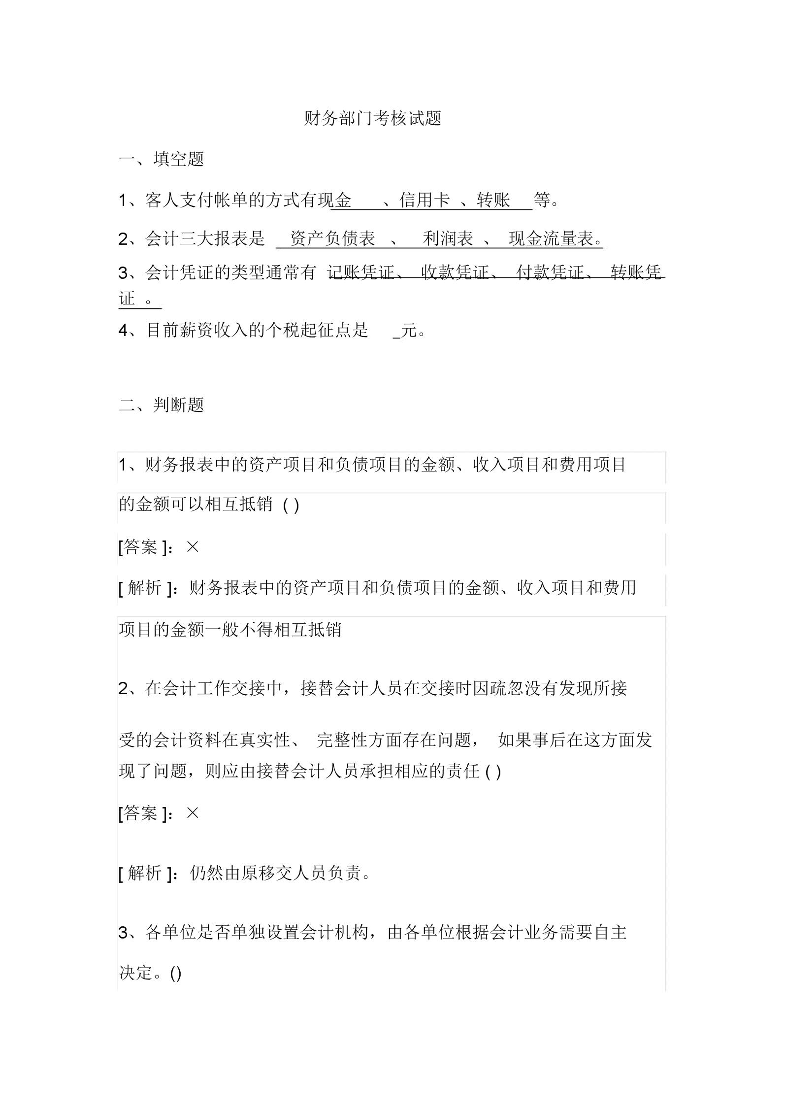 财务部门考核试题.docx