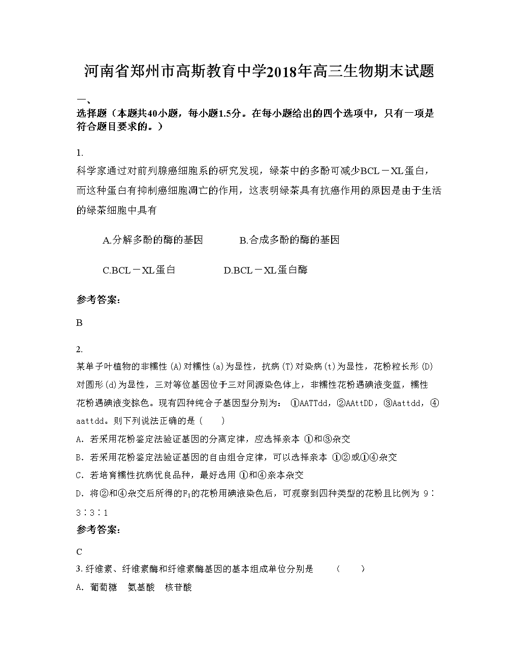河南省郑州市高斯教育中学2018年高三生物期末试题.docx