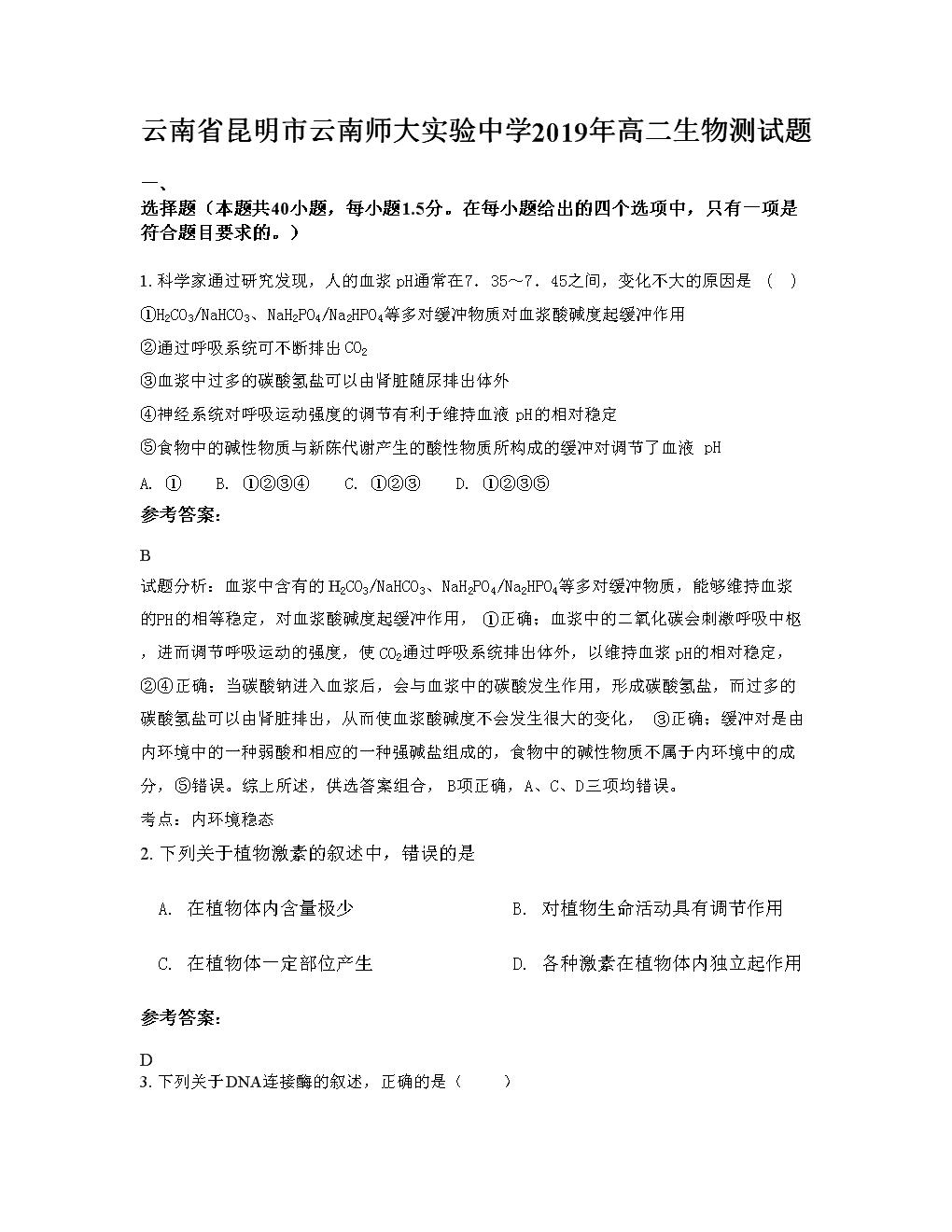 云南省昆明市云南师大实验中学2019年高二生物测试题.docx