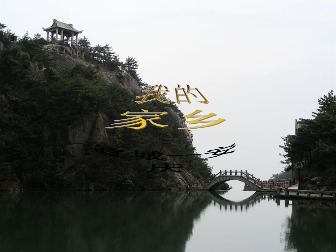 我的家乡—安庆;.ppt