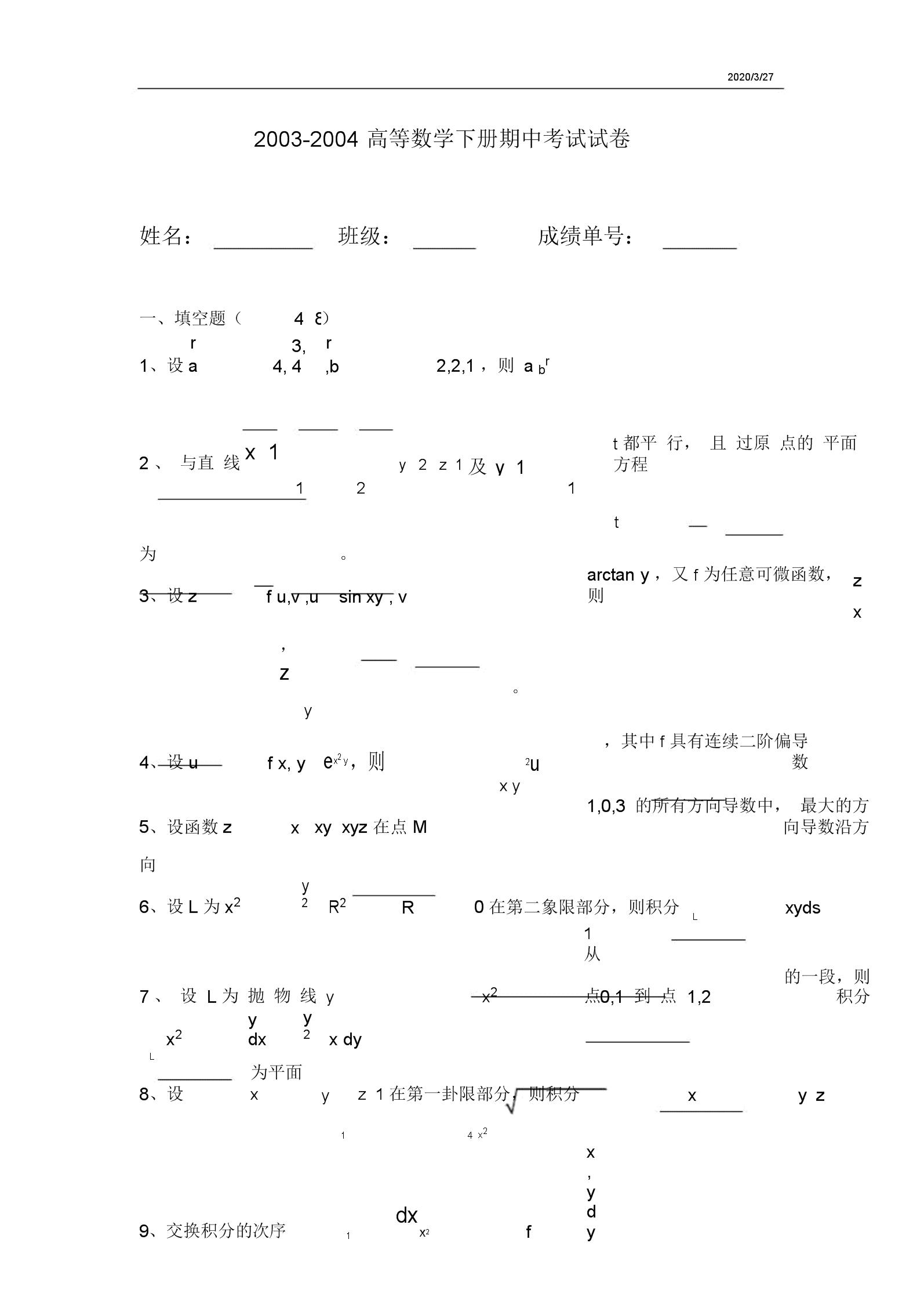 高等数学微积分下试卷系列华南理工大学.docx