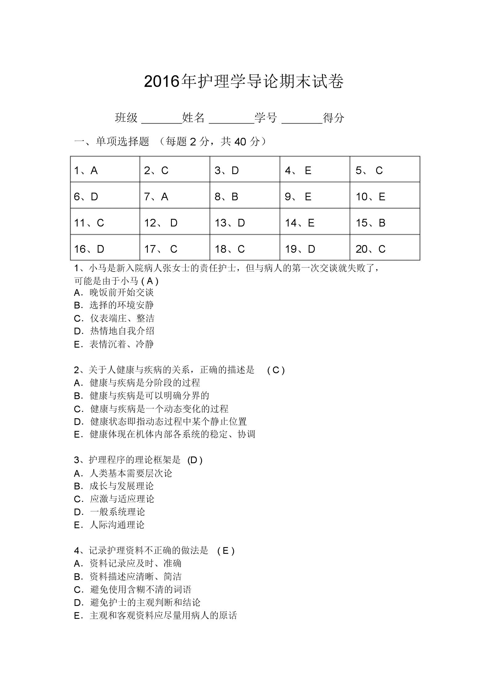 护理学导论习题.docx