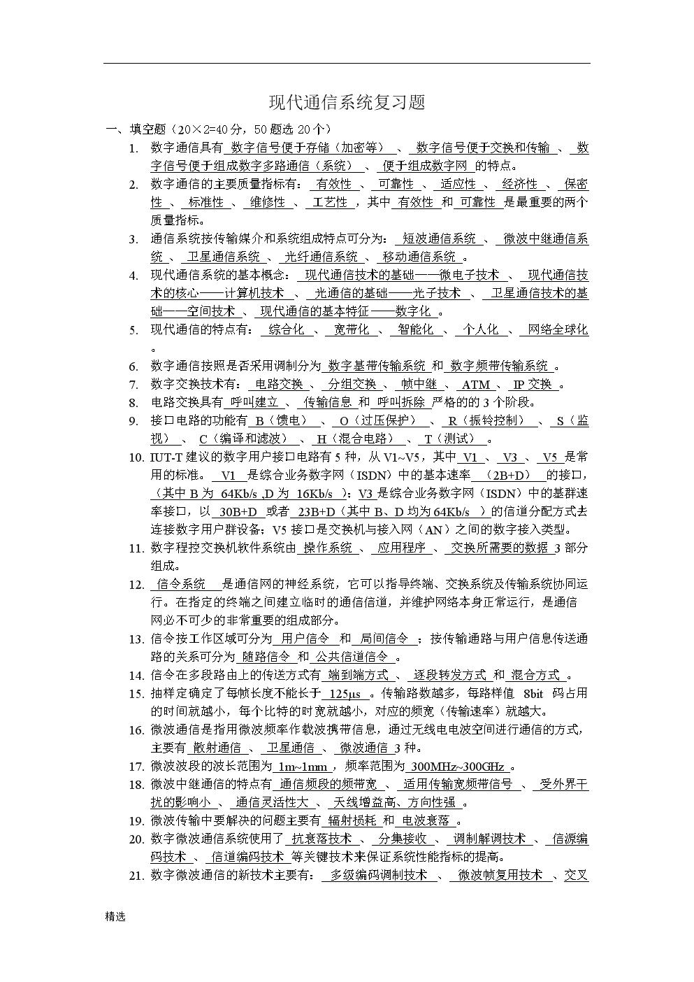 现代通信系统复习题课件.doc