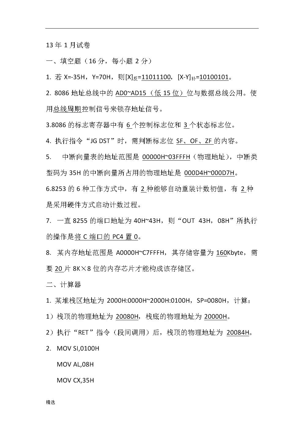 终版微机原理及接口设计试题.doc