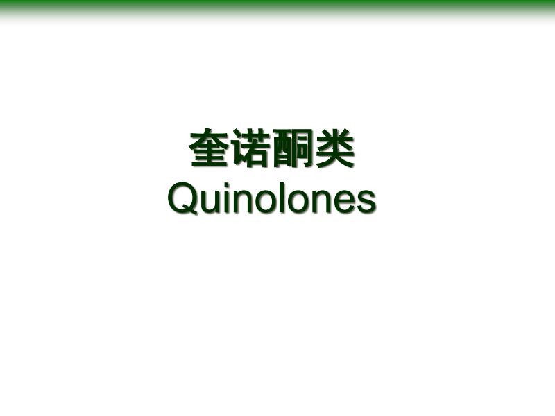 人工合成抗菌药-北医.pdf