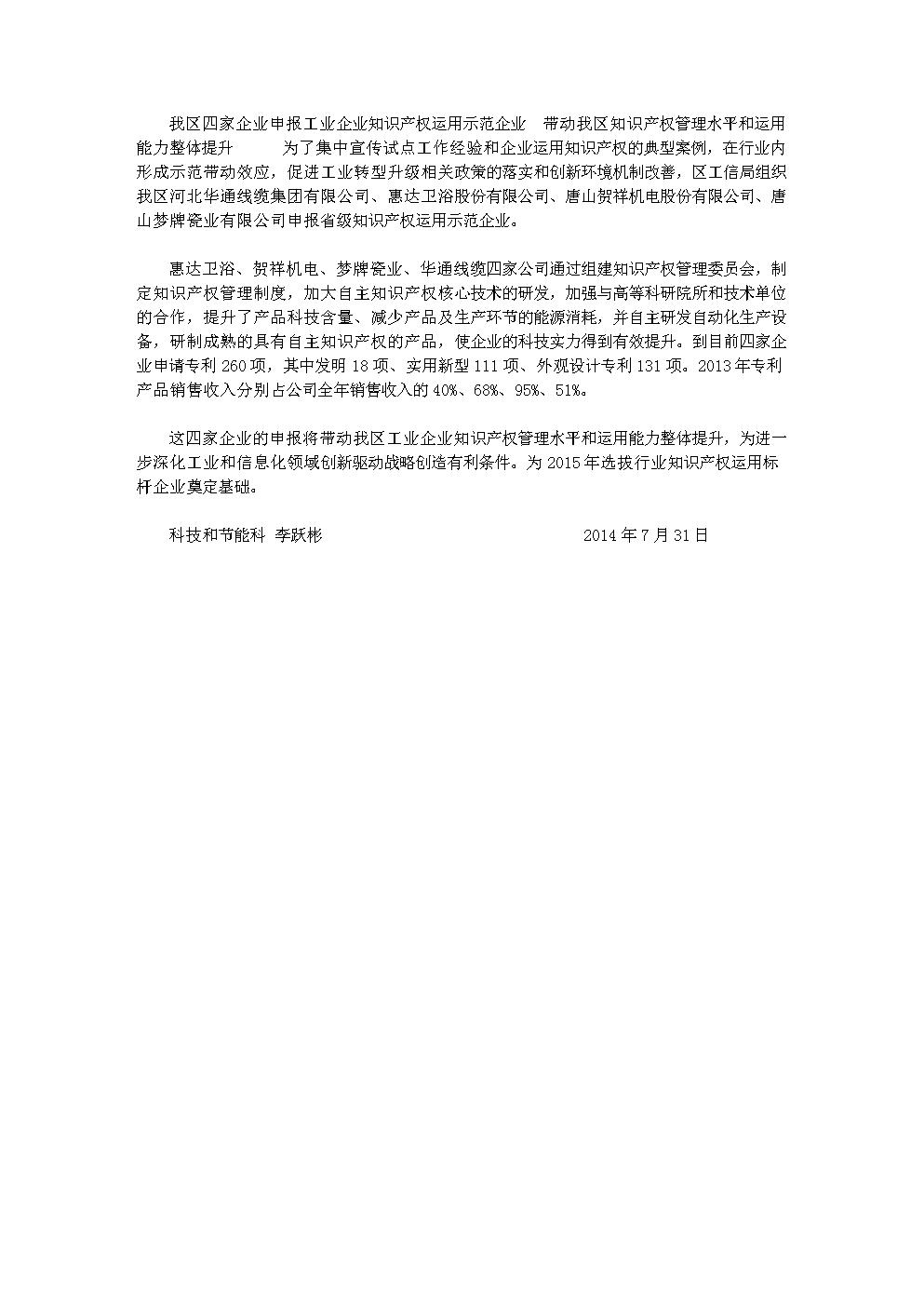 2020年知识产权运用示范企业.doc