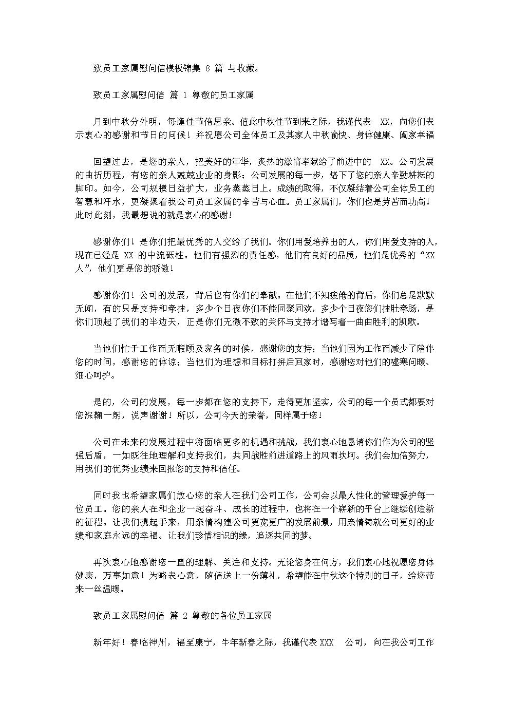 2020年致员工家属慰问信范文锦集.doc