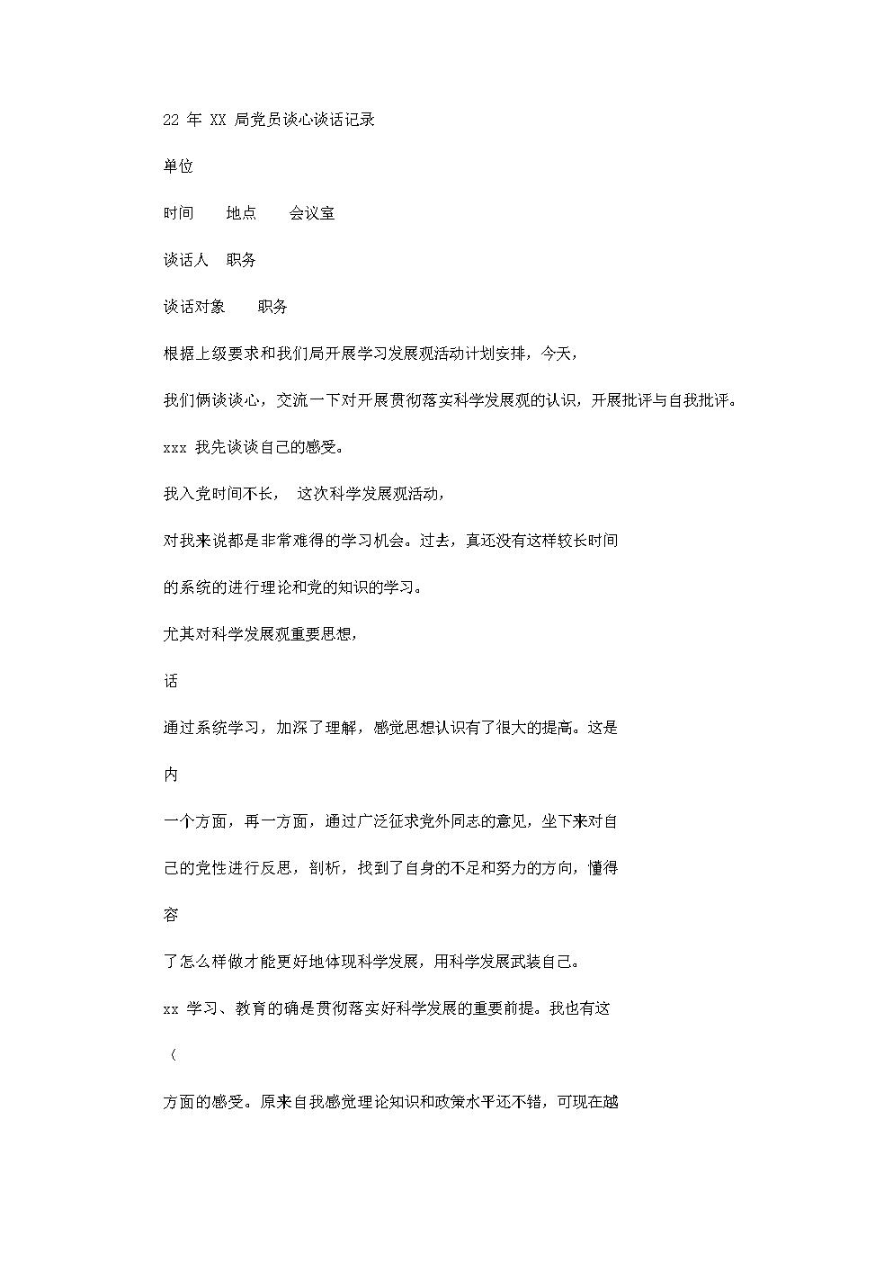 XX局党员谈心谈话记录.doc