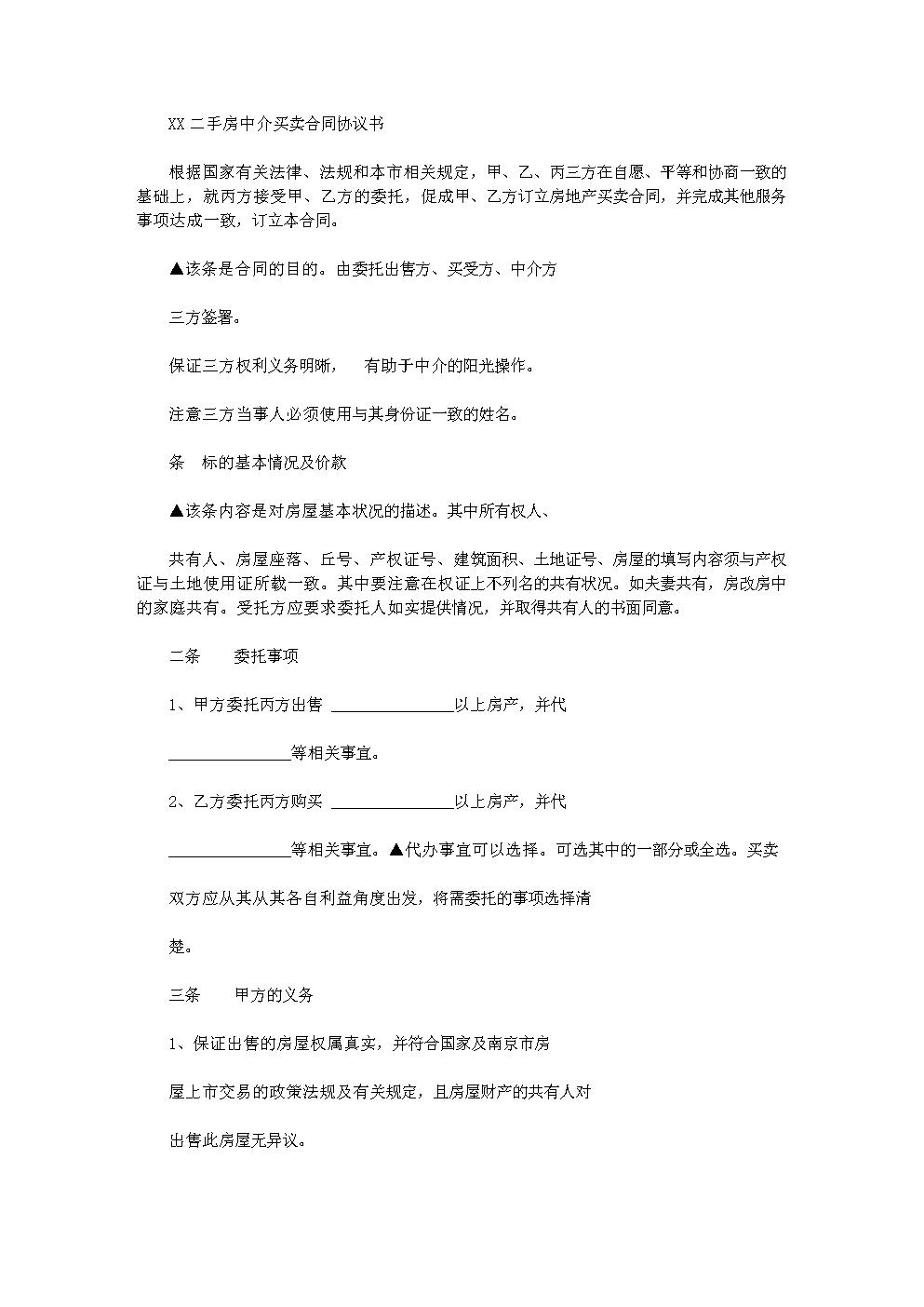 XX二手房中介买卖标准合同协议书例文.doc