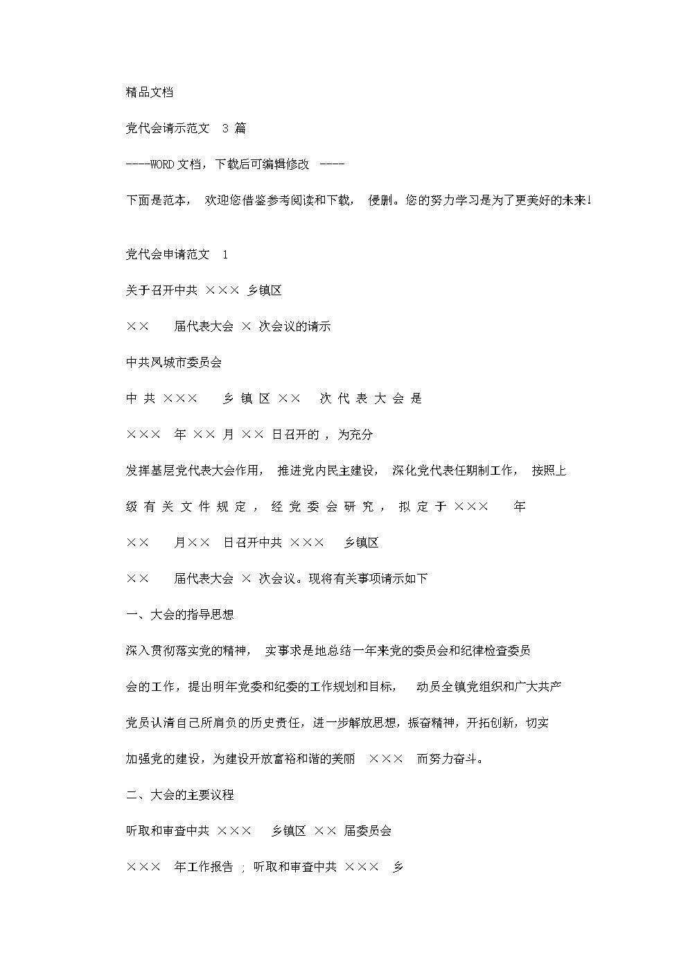 党代会请示例文.doc