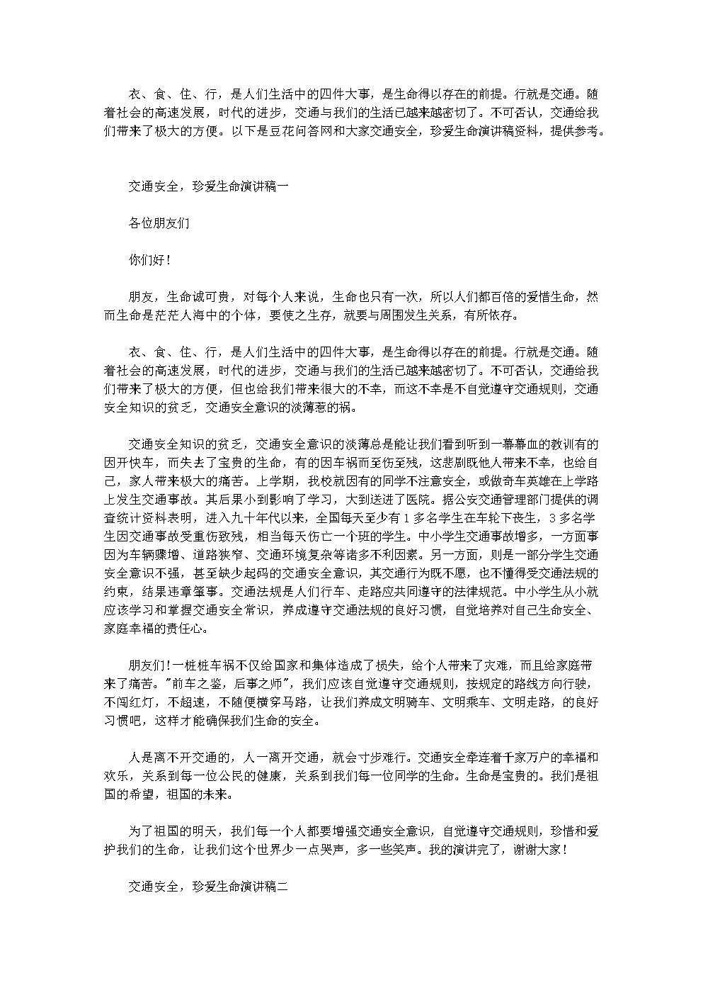 交通安全,珍爱生命演讲稿.doc