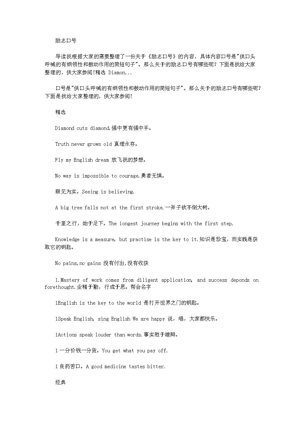 励志英语口号.doc