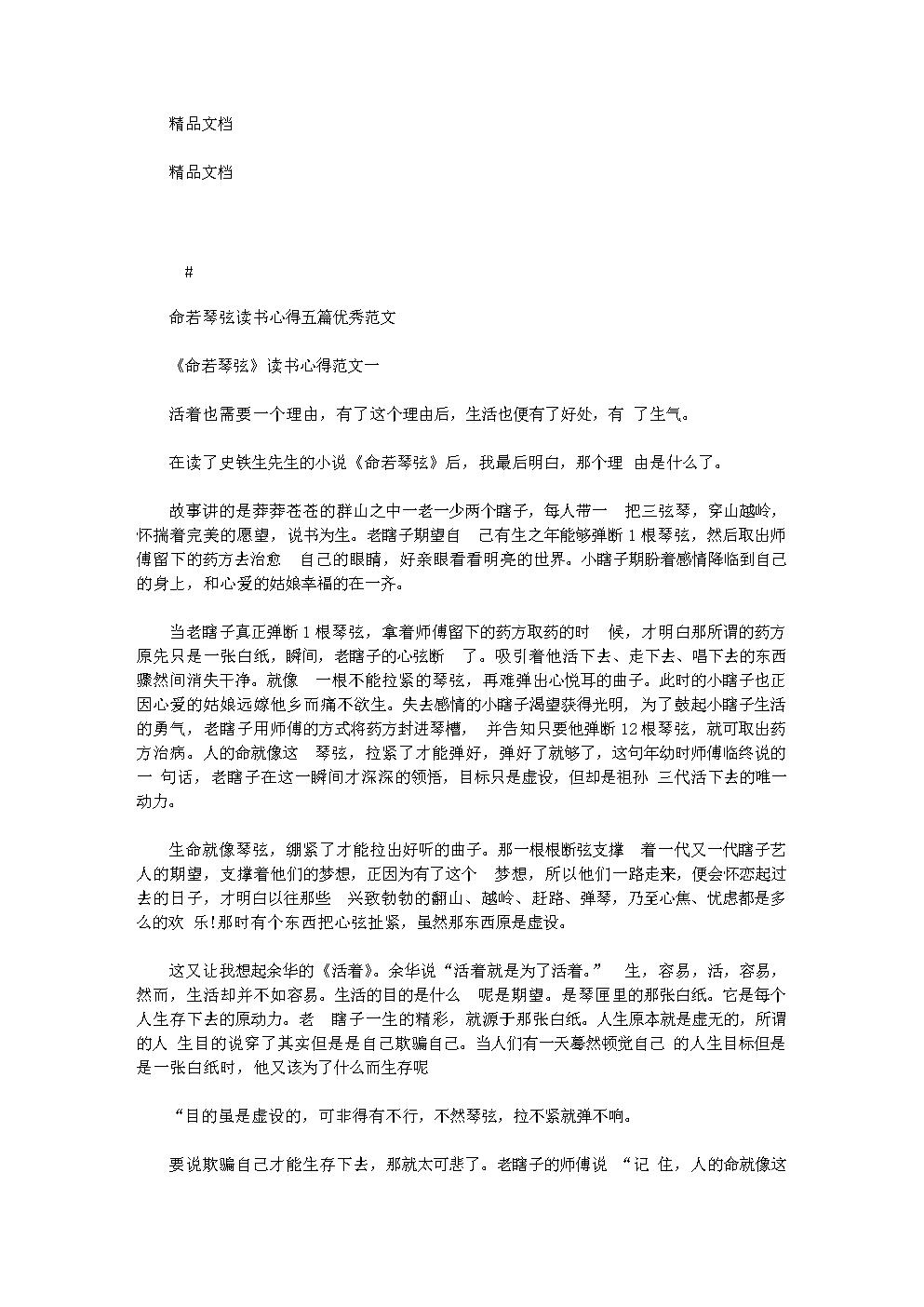 命若琴弦读书心得优秀例文(13页).doc