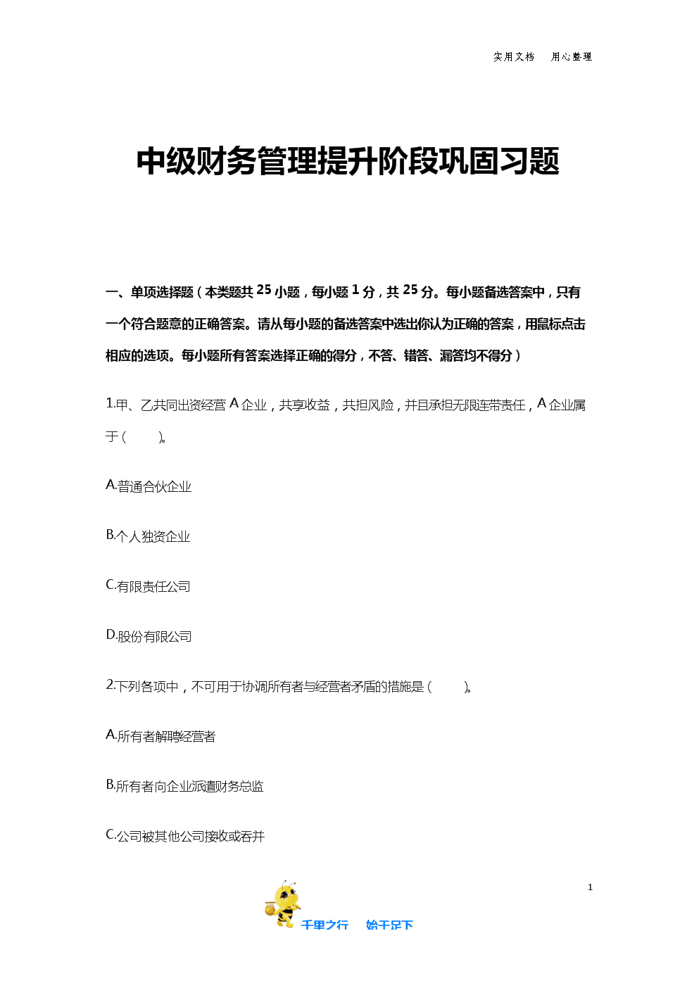 2019中级财务管理分阶段巩固习题_提高阶段.docx