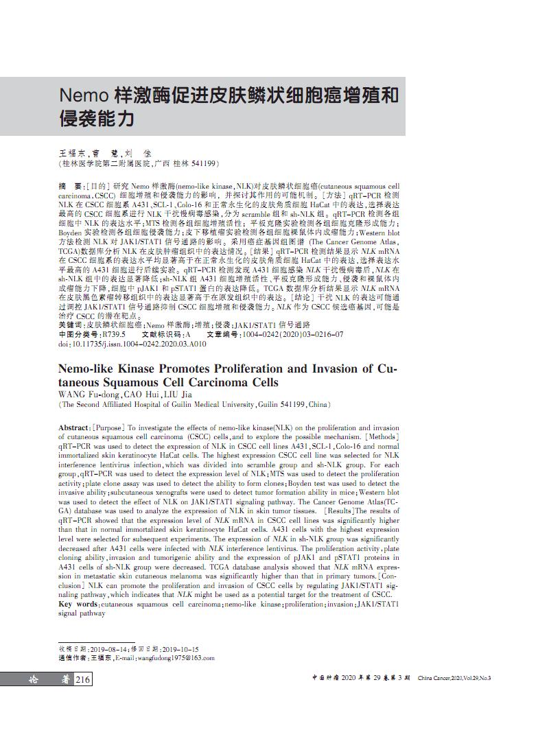 样激酶促进皮肤鳞状细胞癌增殖和侵袭能力.PDF