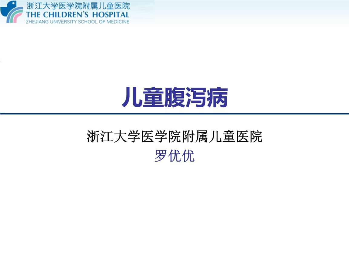 肠炎浙江大学.ppt