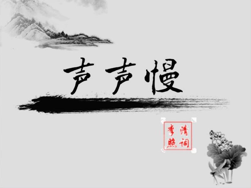 声声慢(李清照)-.pdf