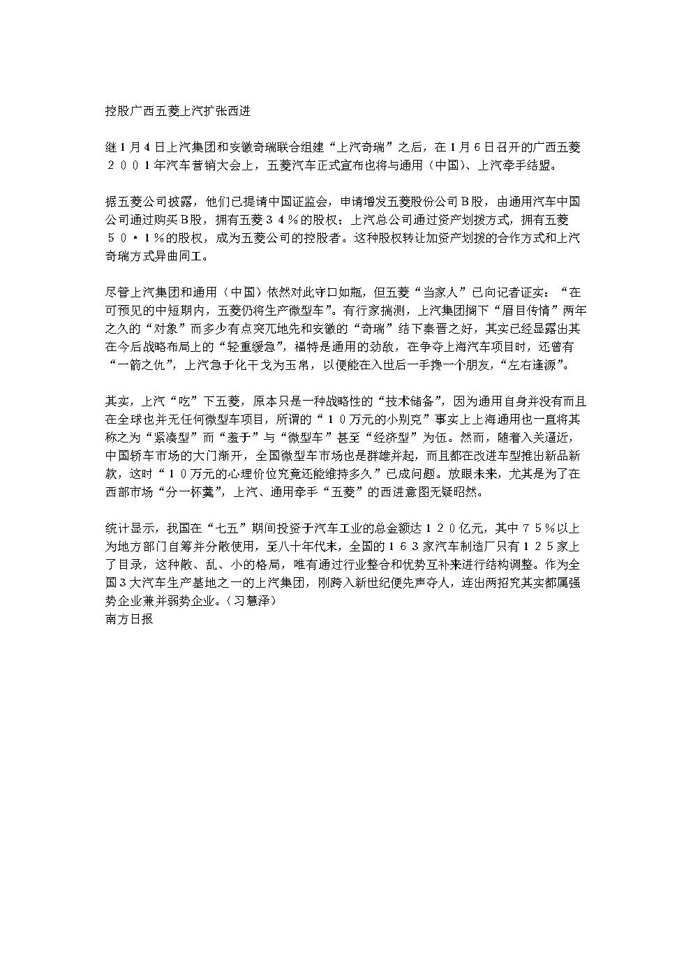 控股广西五菱上汽扩张西进.doc