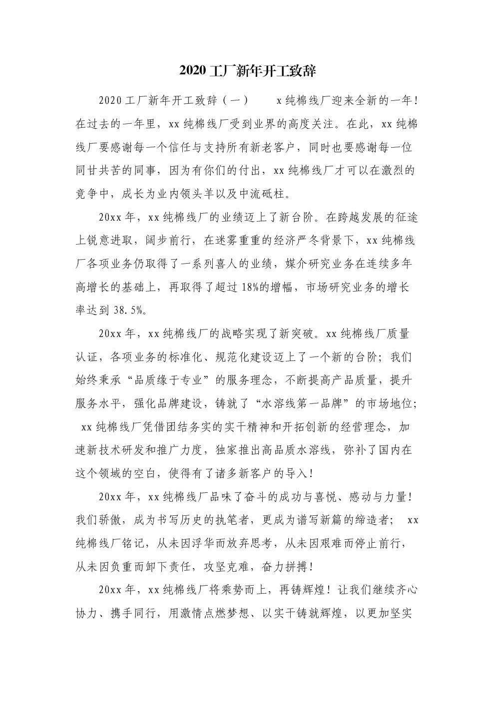 (精选)2020工厂新年开工致辞.doc