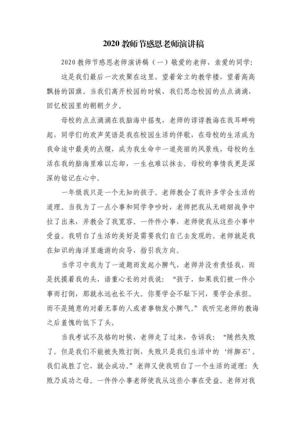 (精选)2020教师节感恩老师演讲稿.doc