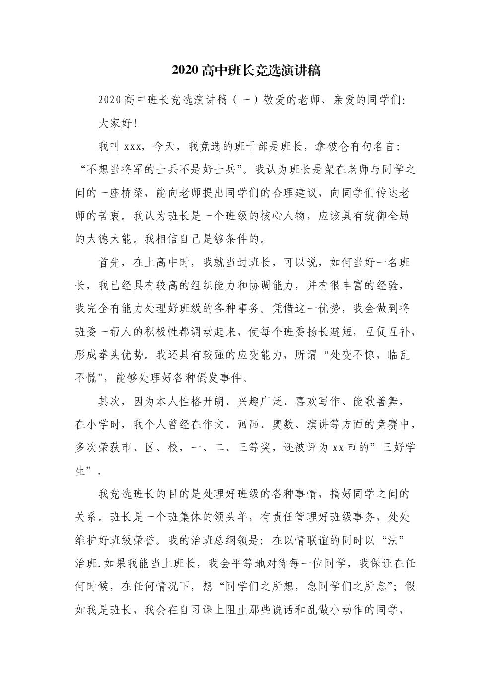 (精选)2020高中班长竞选演讲稿.doc