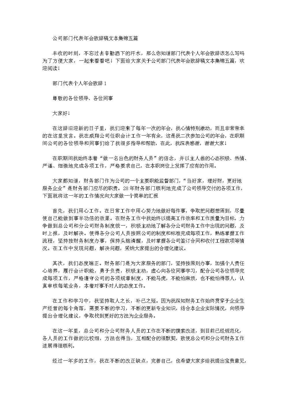 公司部门代表年会致辞稿文本精品.doc
