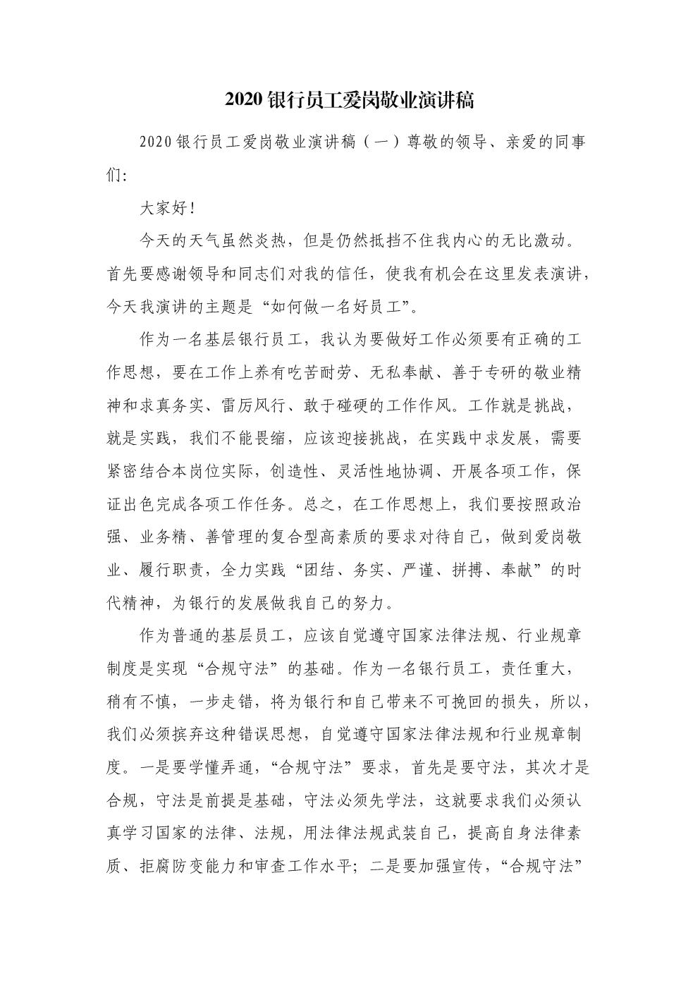(精选)2020银行员工爱岗敬业演讲稿.doc