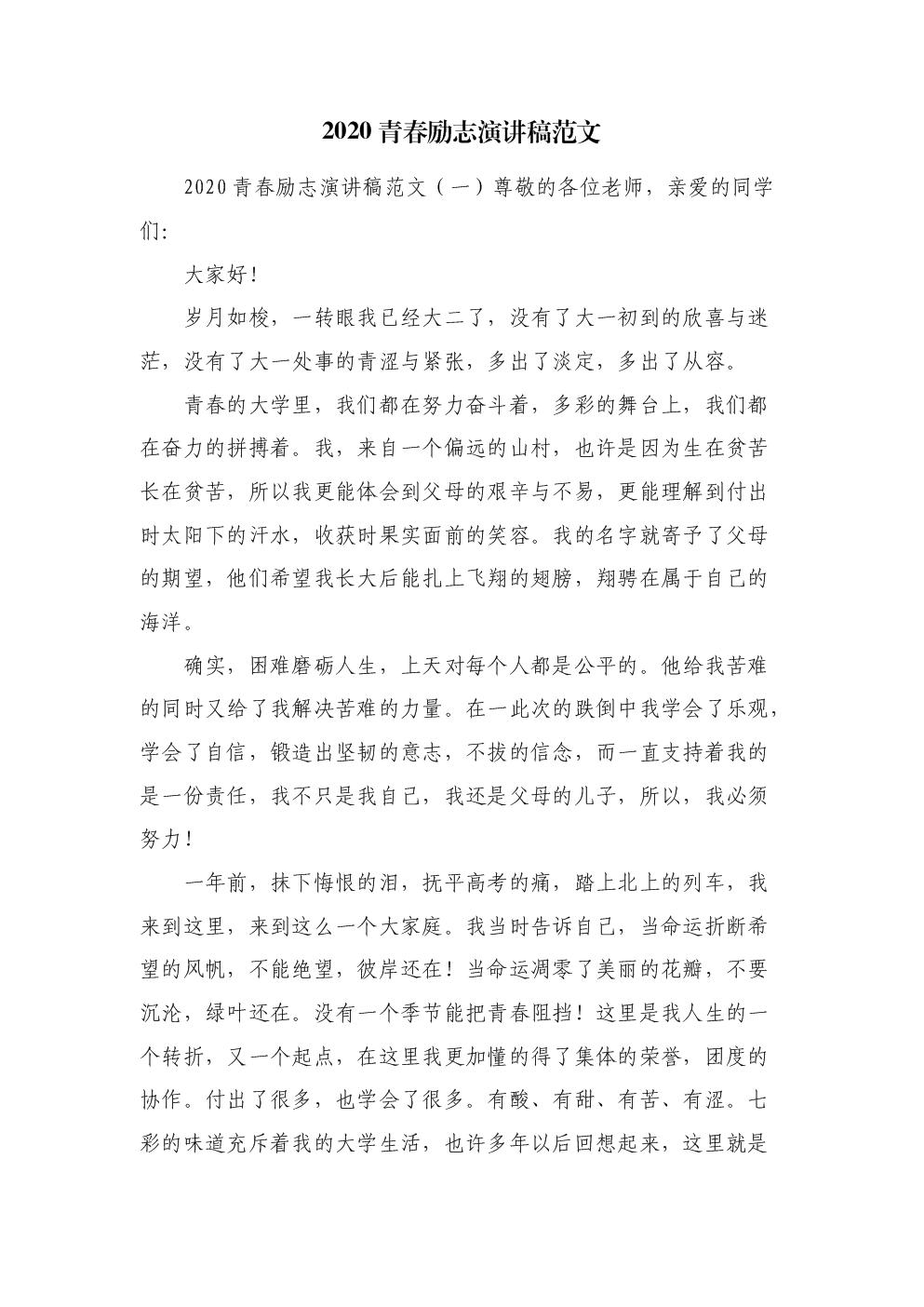 (精选)2020青春励志演讲稿范文.doc