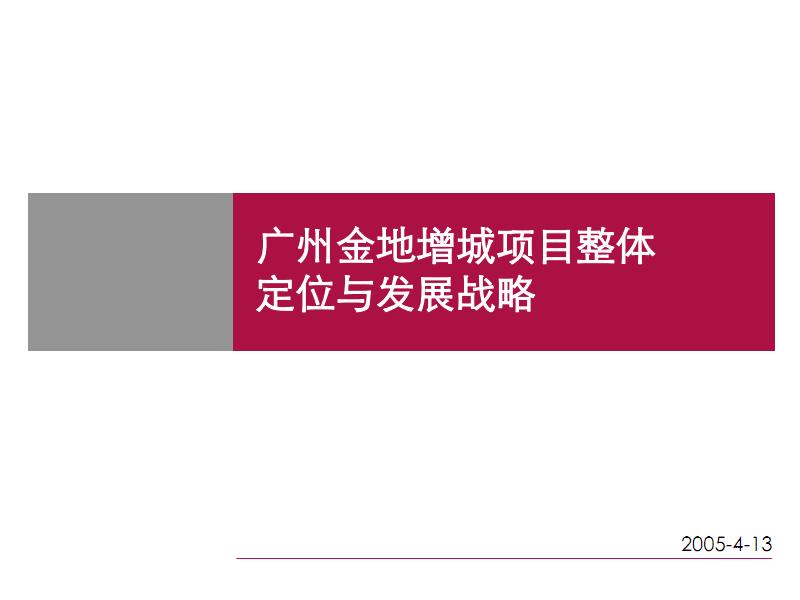世联-广州金地增城项目整体定位与发展战略综述.pdf