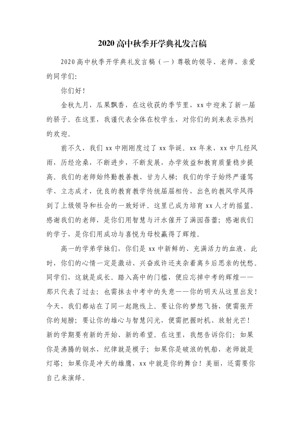 (精选)2020高中秋季开学典礼发言稿.doc