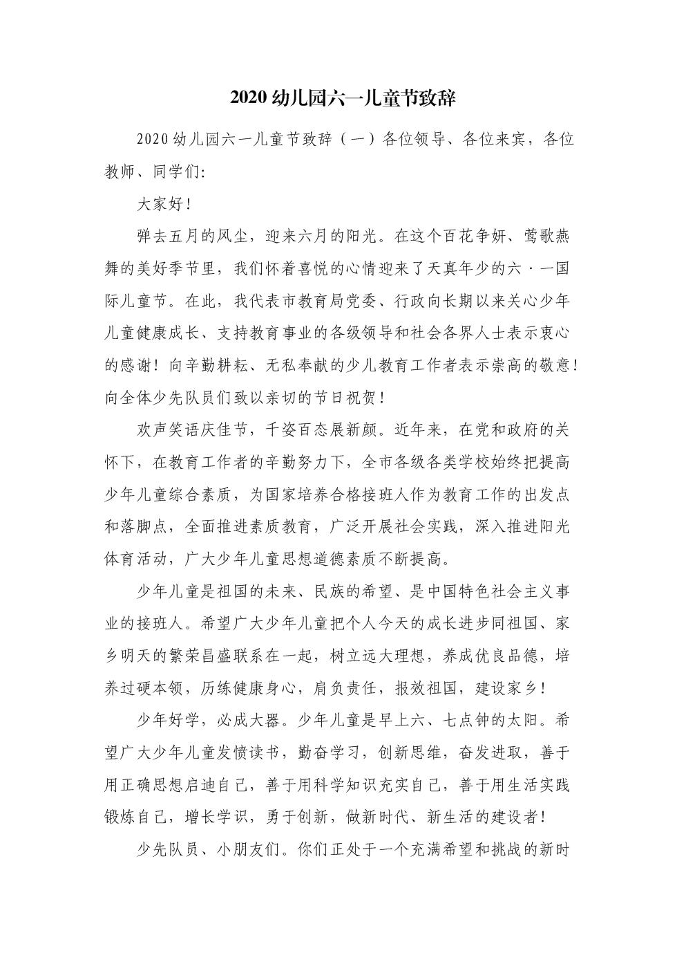 (精选)2020幼儿园六一儿童节致辞.doc