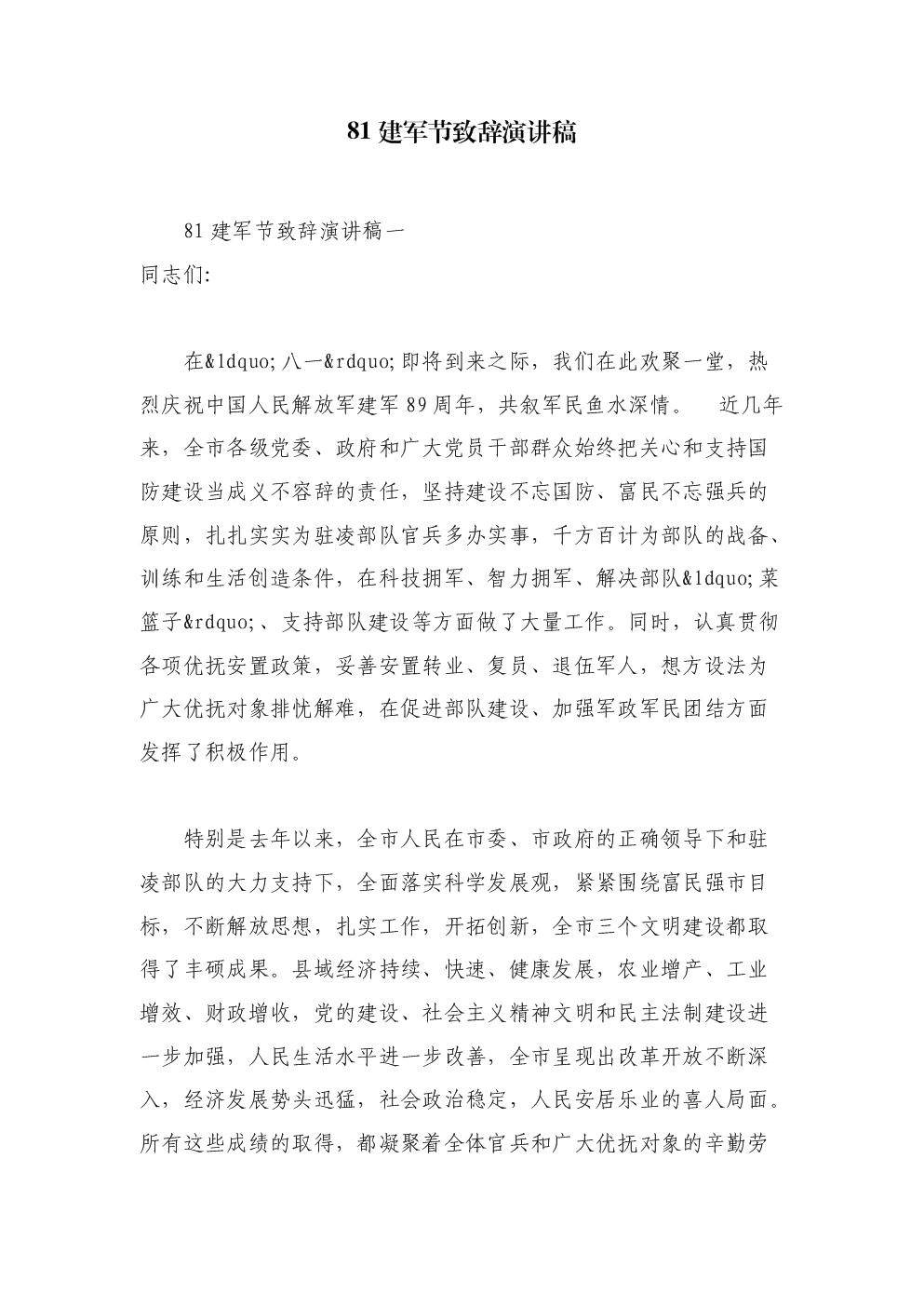 (精选)81建军节致辞演讲稿.doc