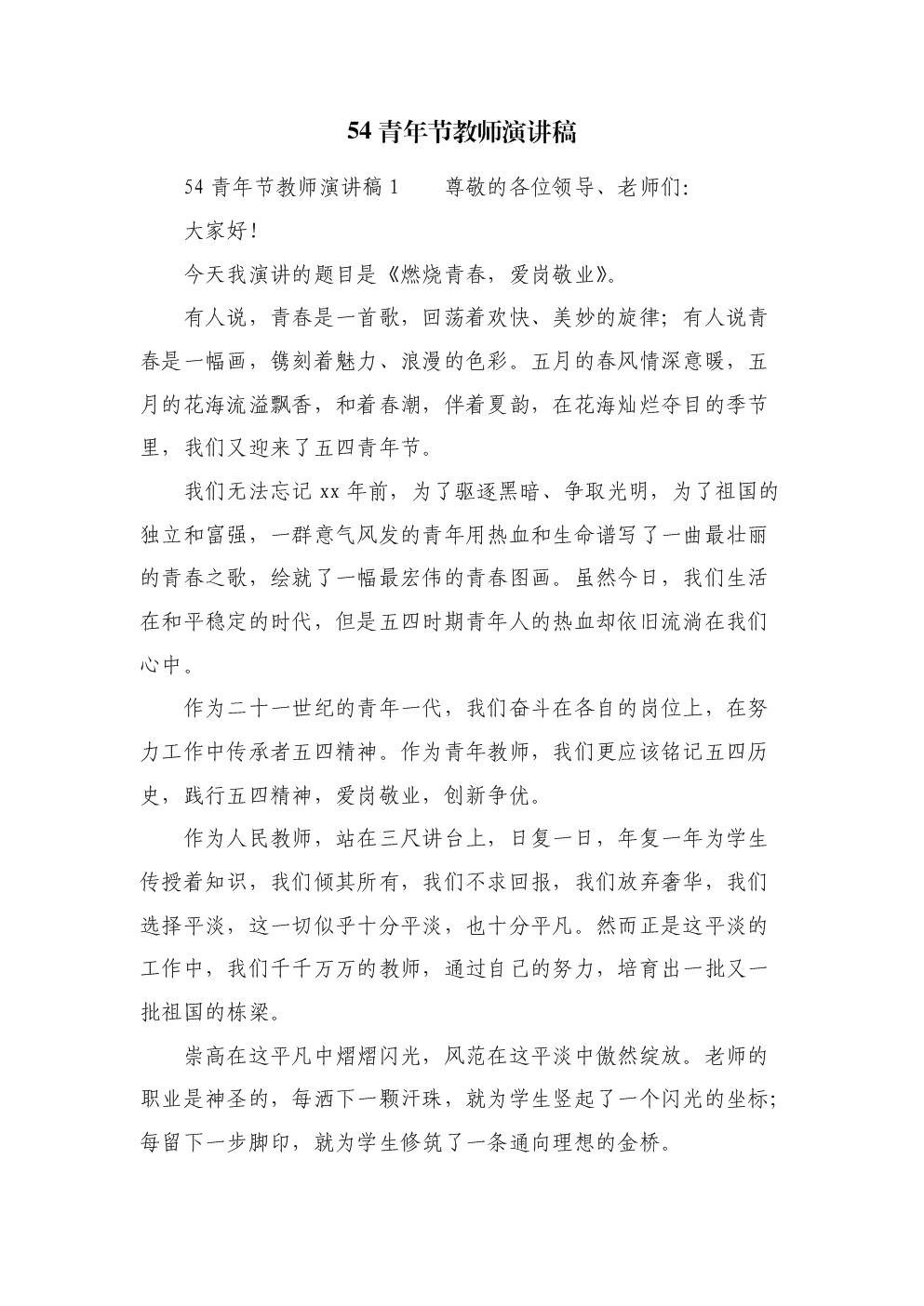 (精选)54青年节教师演讲稿.doc